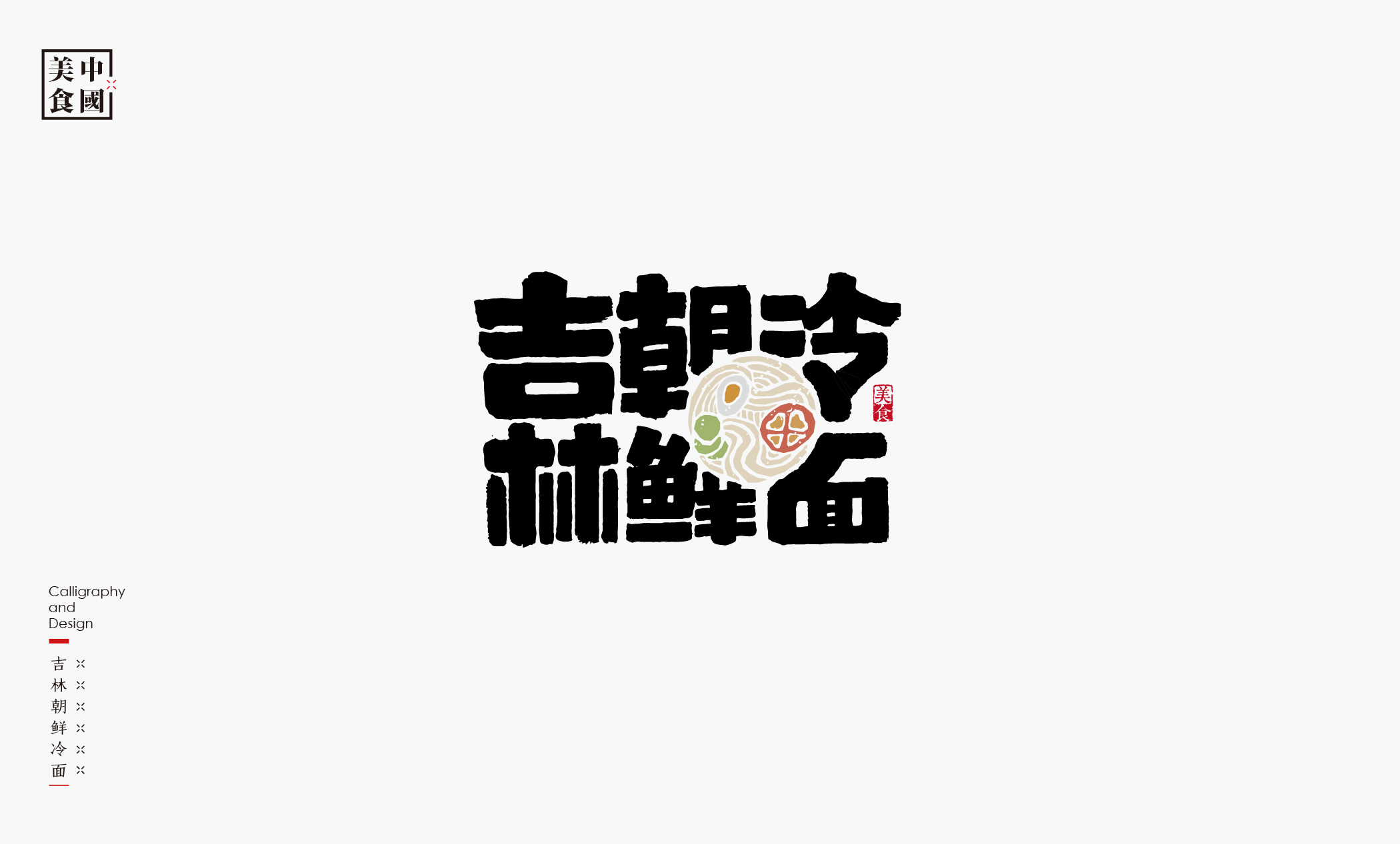 34P Collection of the latest Chinese font design schemes in 2021 #.381