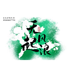 Permalink to 12P Collection of the latest Chinese font design schemes in 2021 #.380