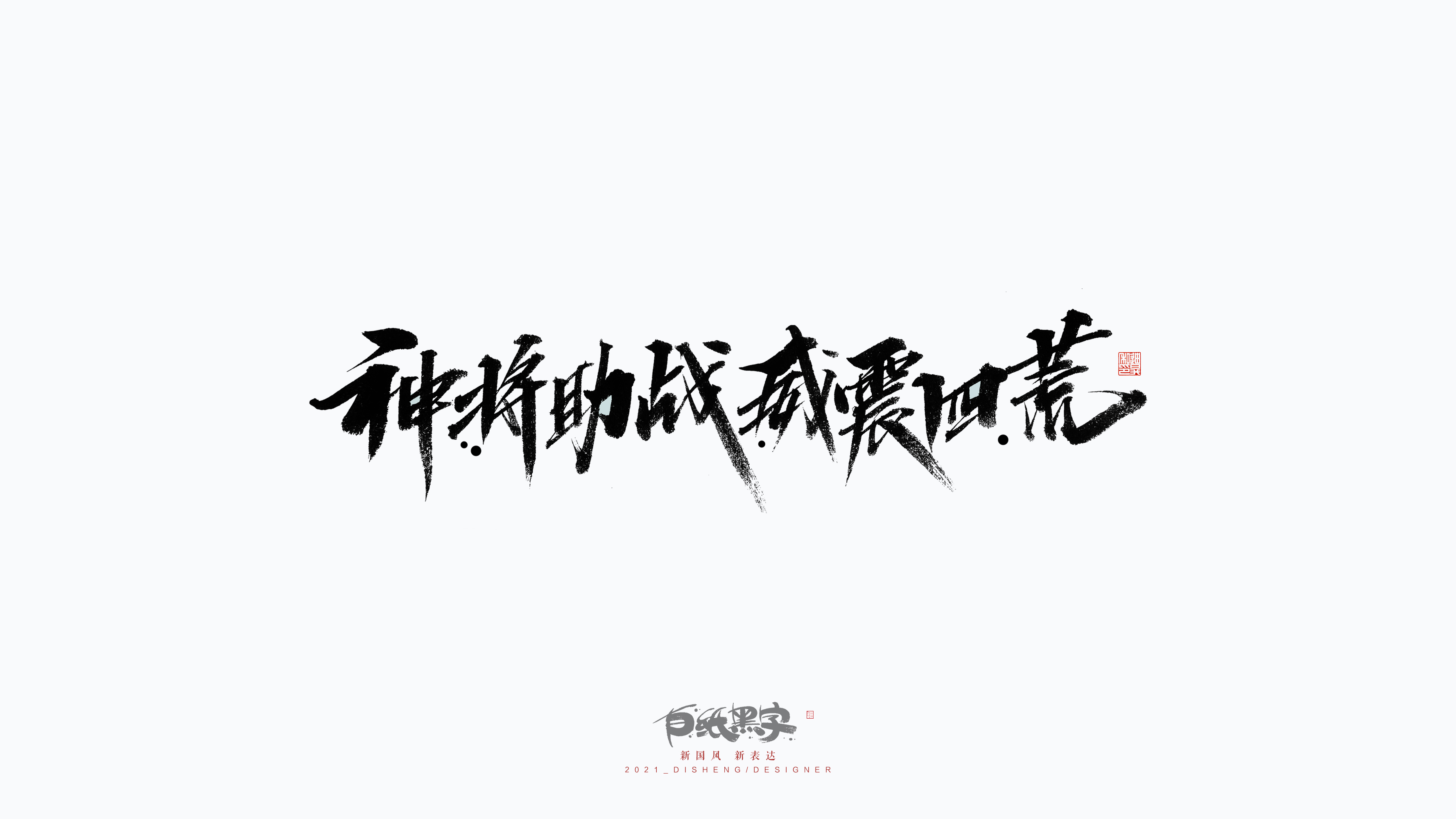 21P Collection of the latest Chinese font design schemes in 2021 #.382