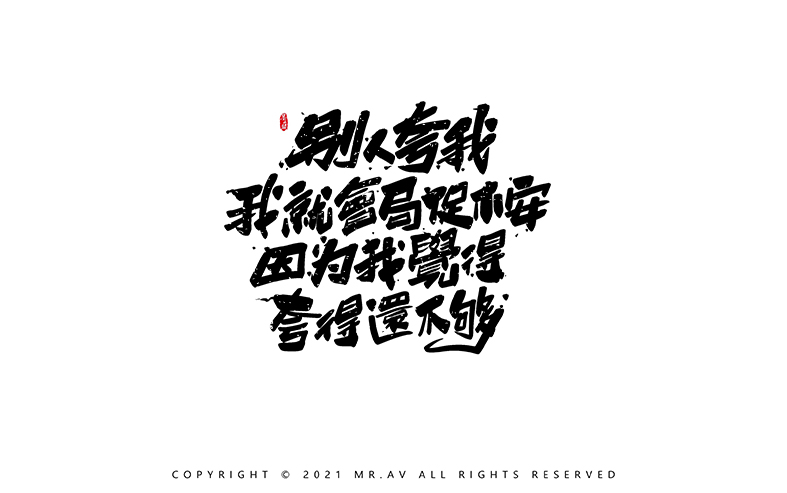 26P Collection of the latest Chinese font design schemes in 2021 #.384