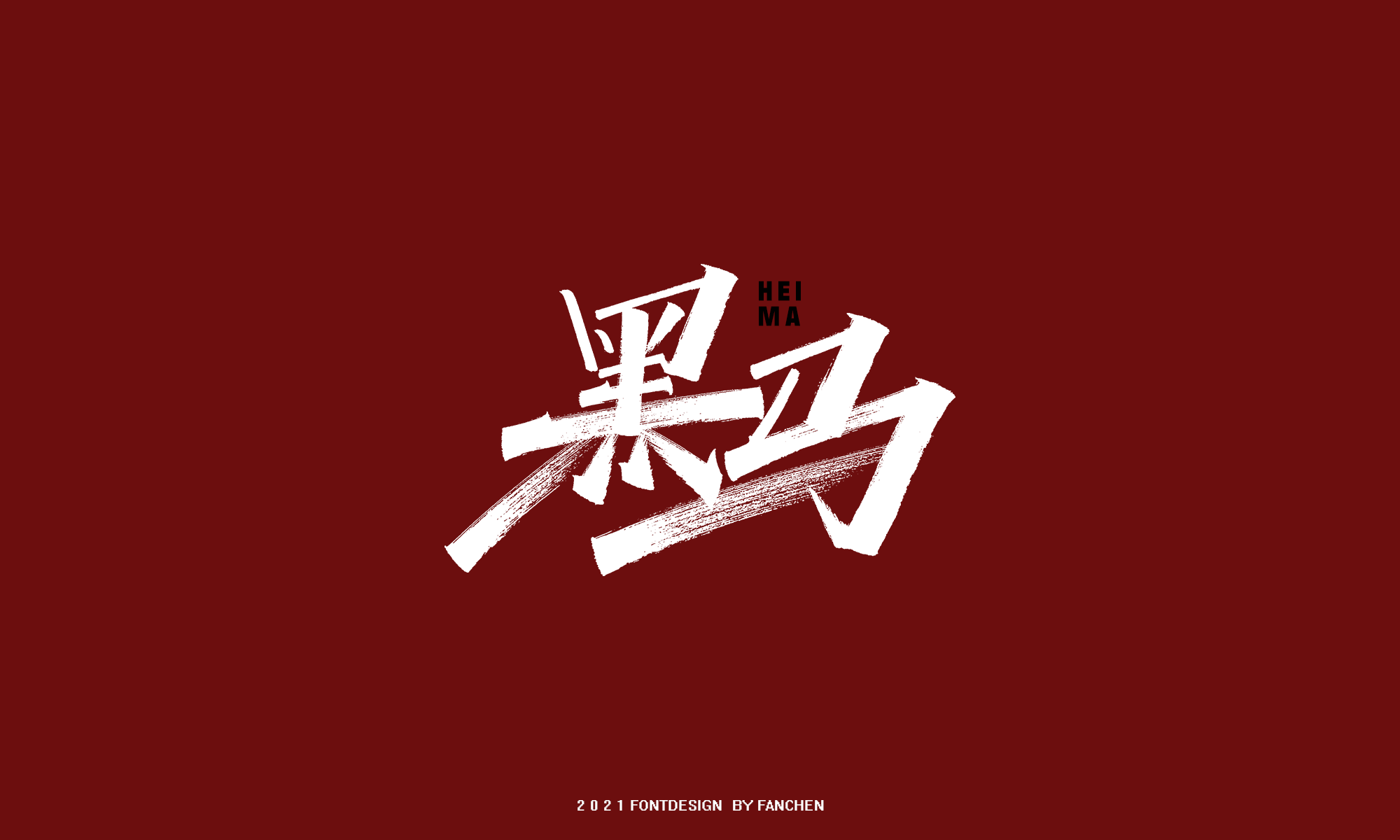 11P Collection of the latest Chinese font design schemes in 2021 #.386