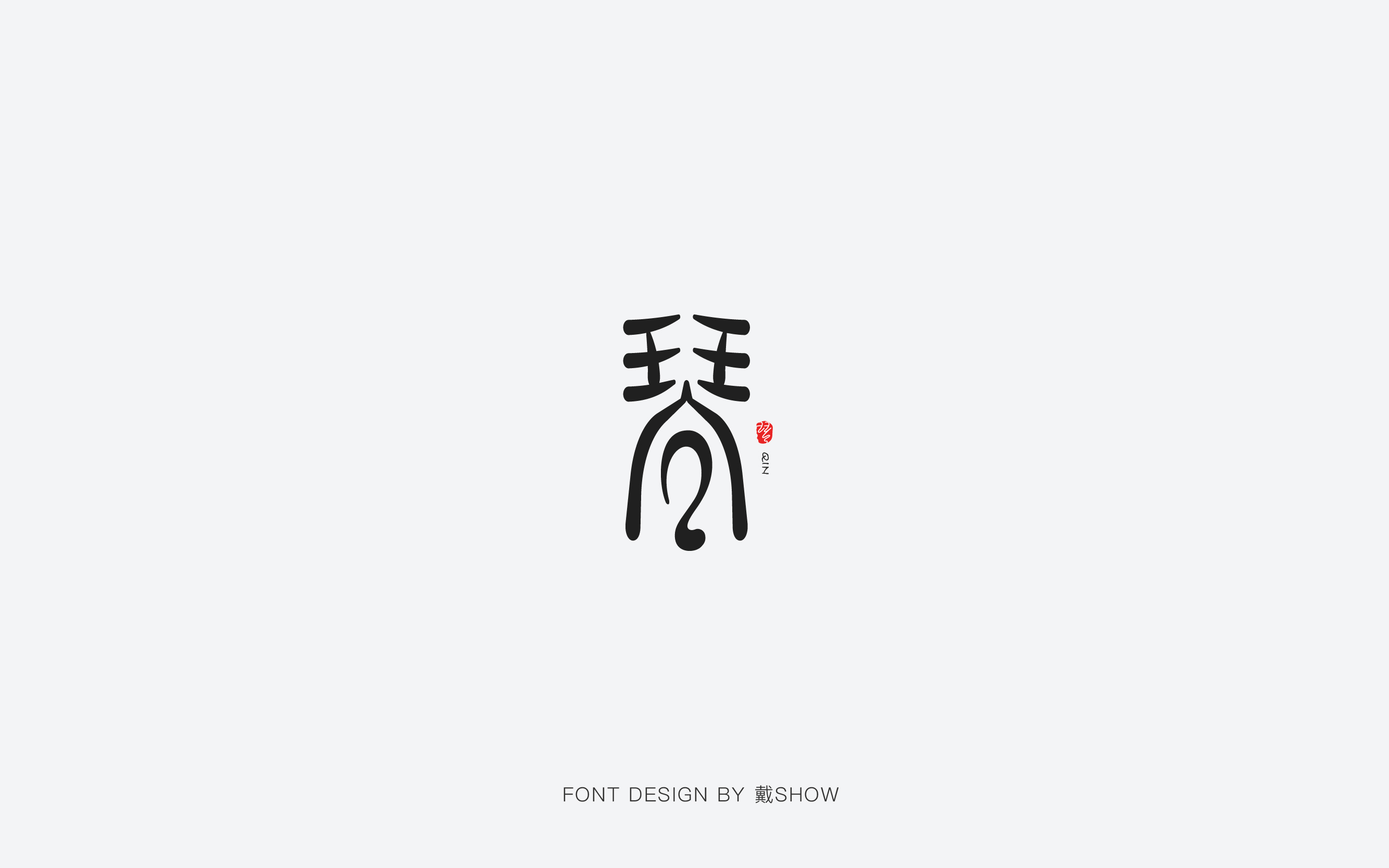 20P Collection of the latest Chinese font design schemes in 2021 #.389