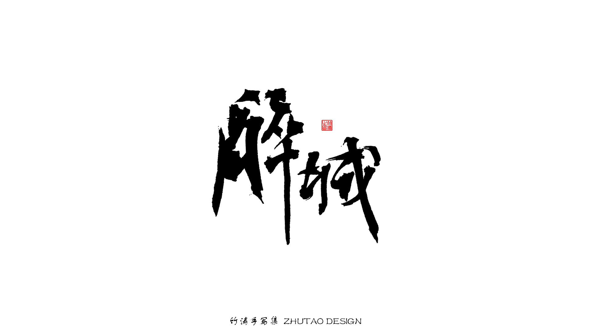 12P Collection of the latest Chinese font design schemes in 2021 #.391
