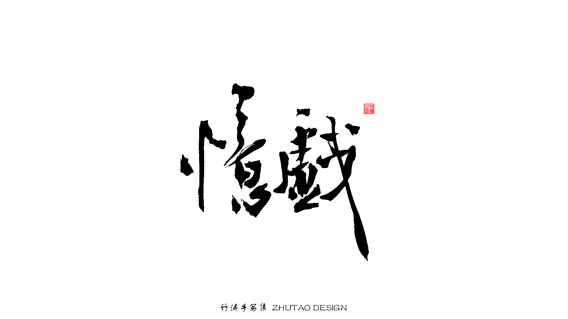 12P Collection of the latest Chinese font design schemes in 2021 #.392