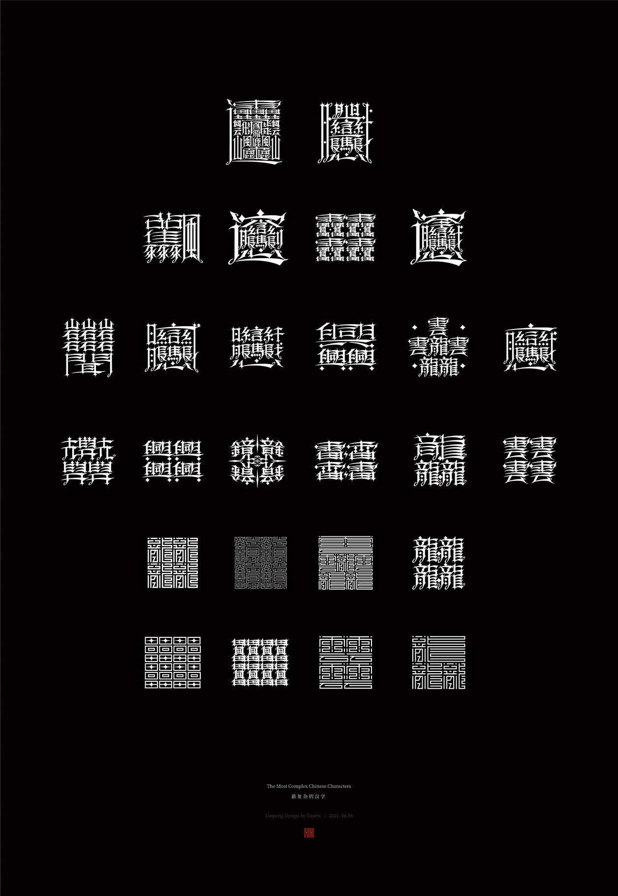 28P Collection of the latest Chinese font design schemes in 2021 #.393