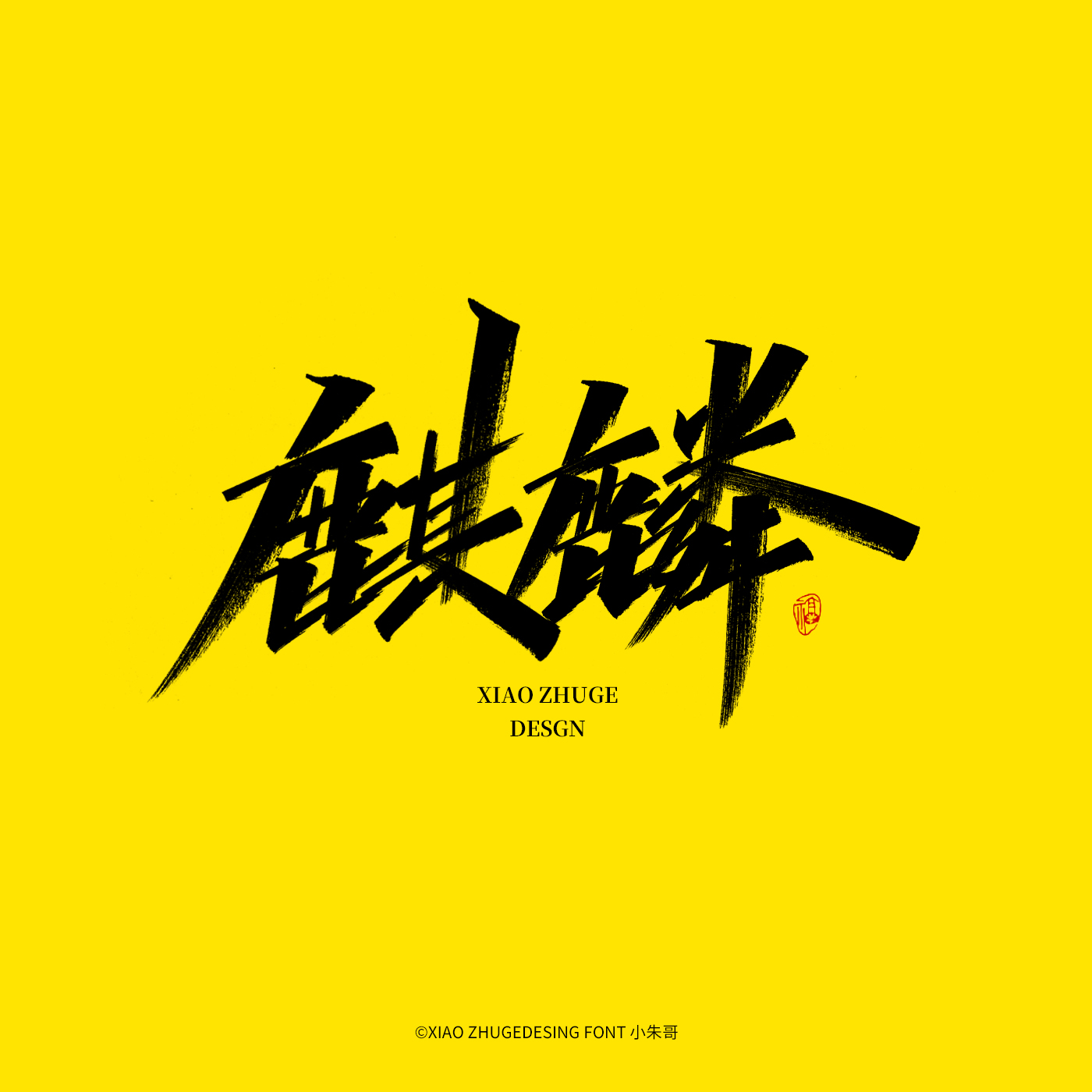 24P Collection of the latest Chinese font design schemes in 2021 #.395