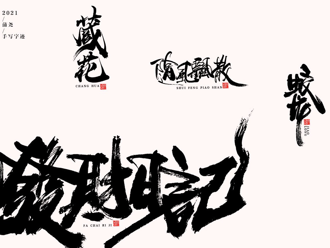 24P Collection of the latest Chinese font design schemes in 2021 #.396