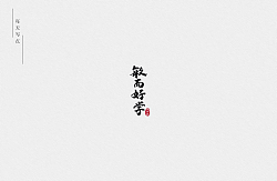 9P Collection of the latest Chinese font design schemes in 2021 #.397