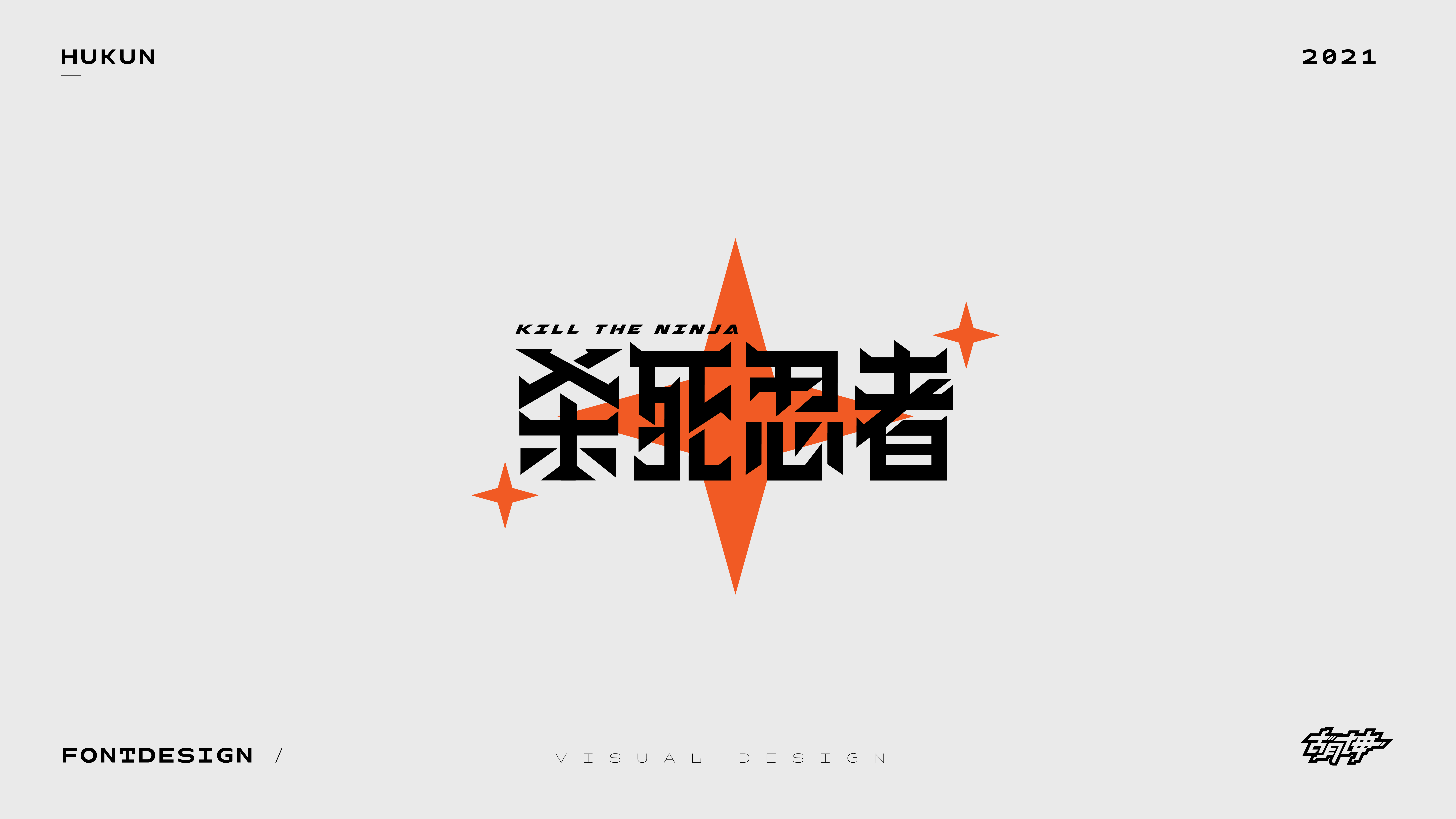 12P Collection of the latest Chinese font design schemes in 2021 #.398