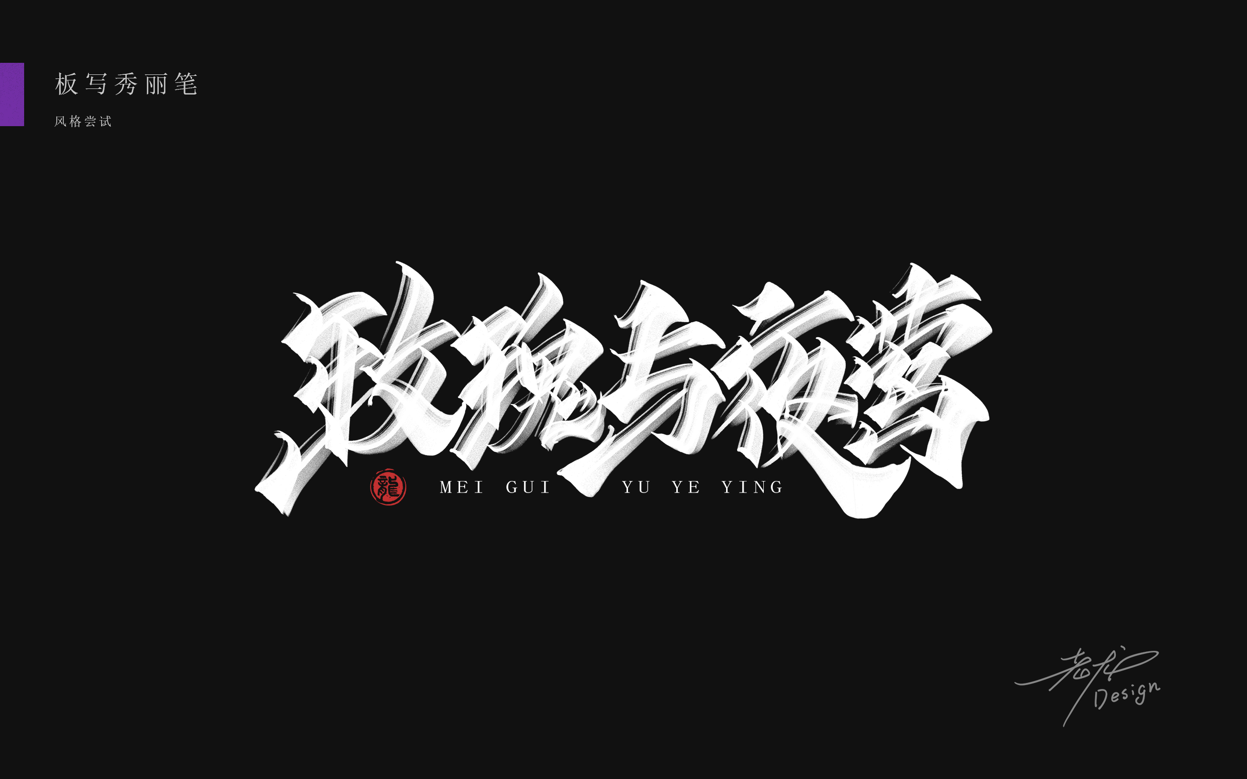 14P Collection of the latest Chinese font design schemes in 2021 #.399