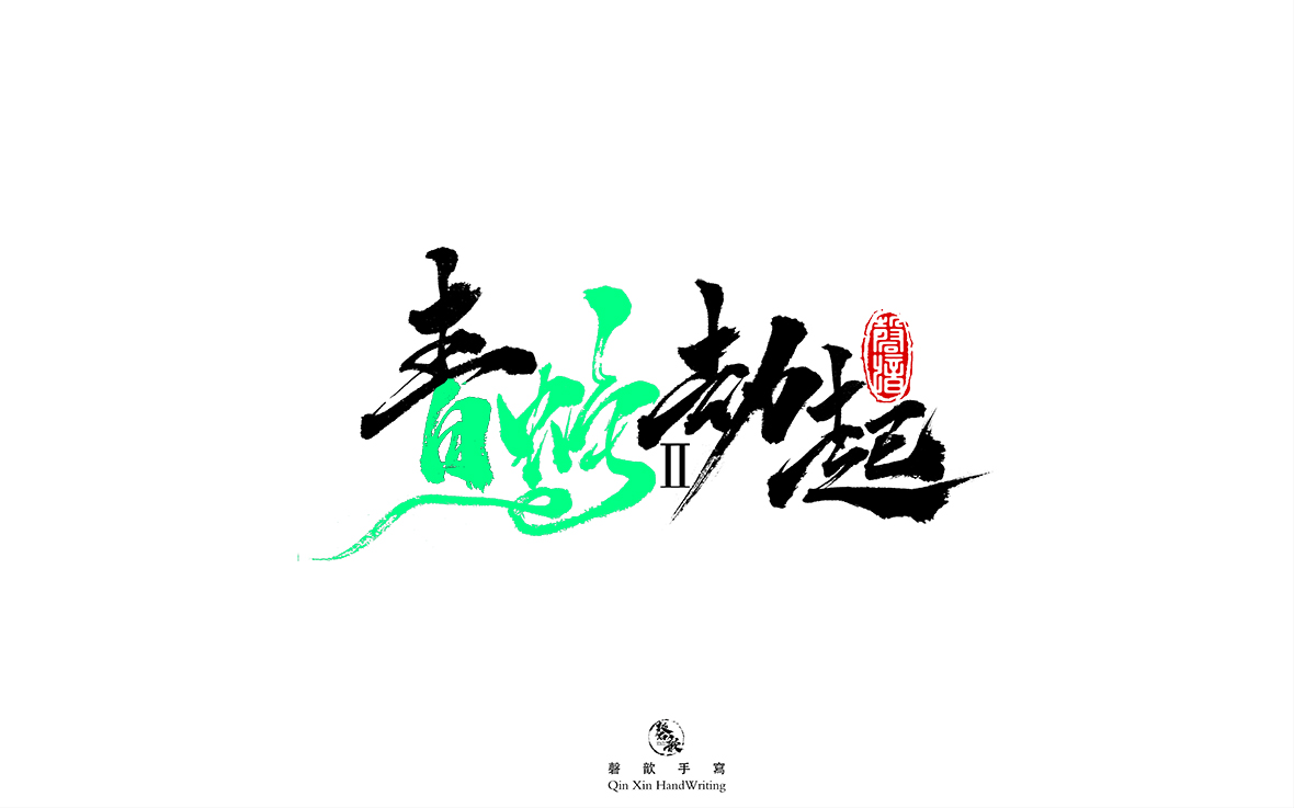 27P Collection of the latest Chinese font design schemes in 2021 #.401