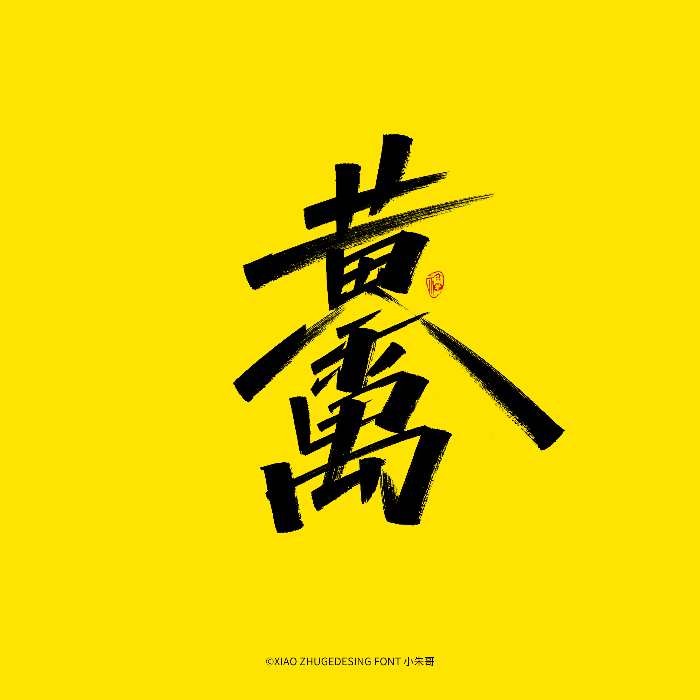 26P Collection of the latest Chinese font design schemes in 2021 #.400