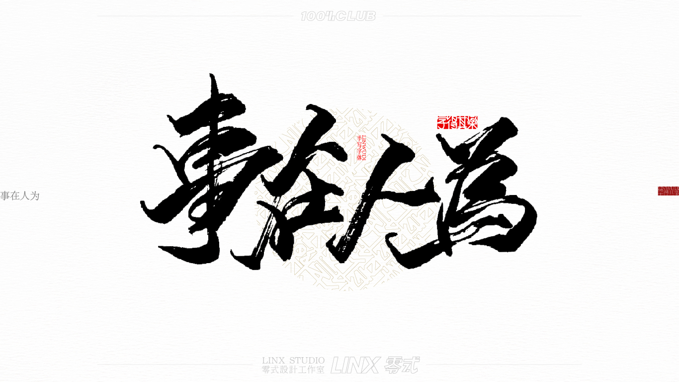 11P Collection of the latest Chinese font design schemes in 2021 #.402