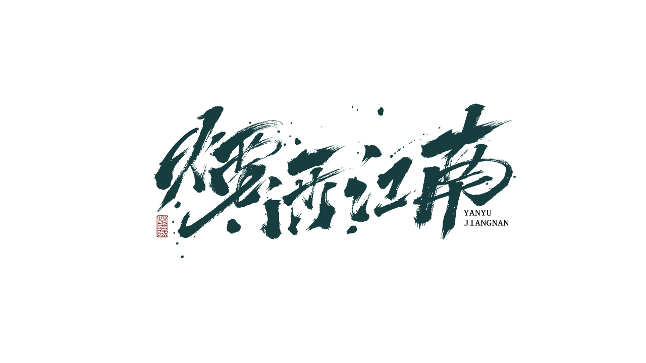 28P Collection of the latest Chinese font design schemes in 2021 #.407
