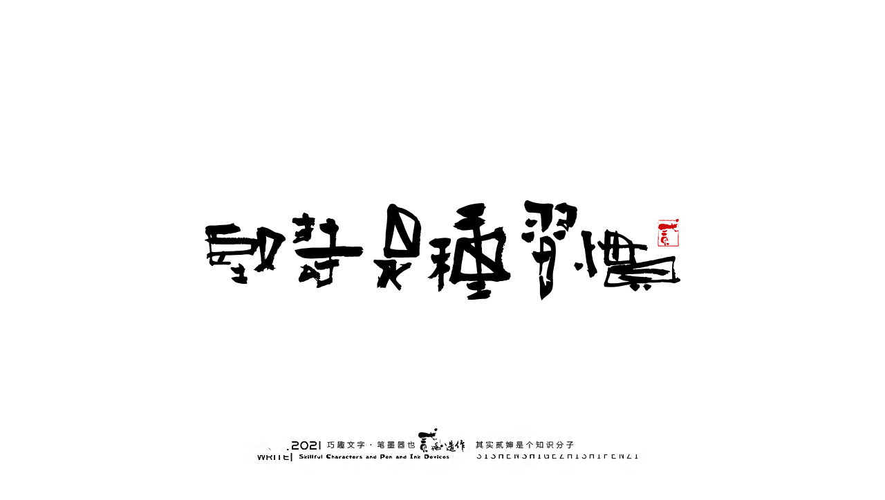 21P Collection of the latest Chinese font design schemes in 2021 #.404
