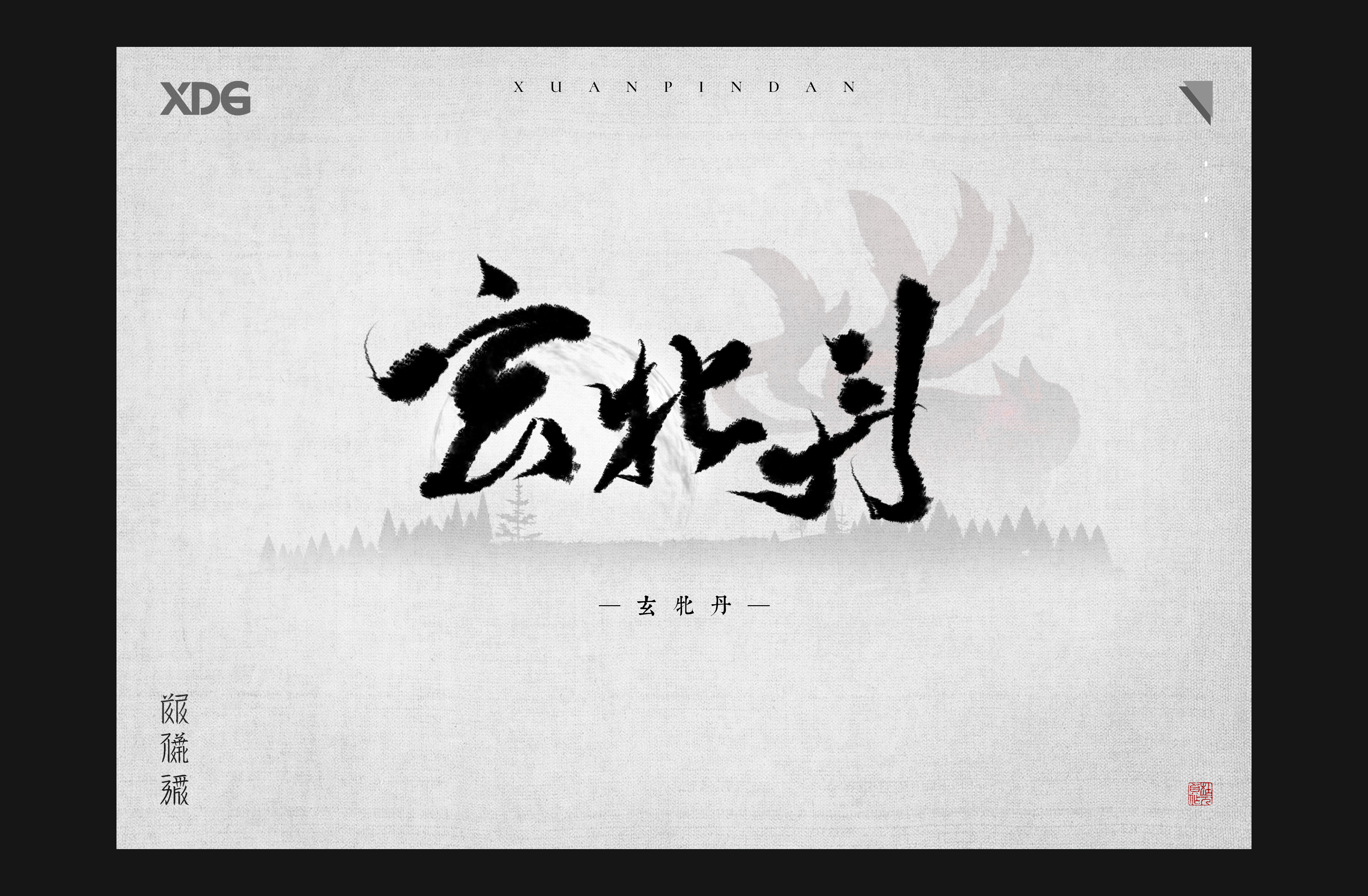 9P Collection of the latest Chinese font design schemes in 2021 #.405