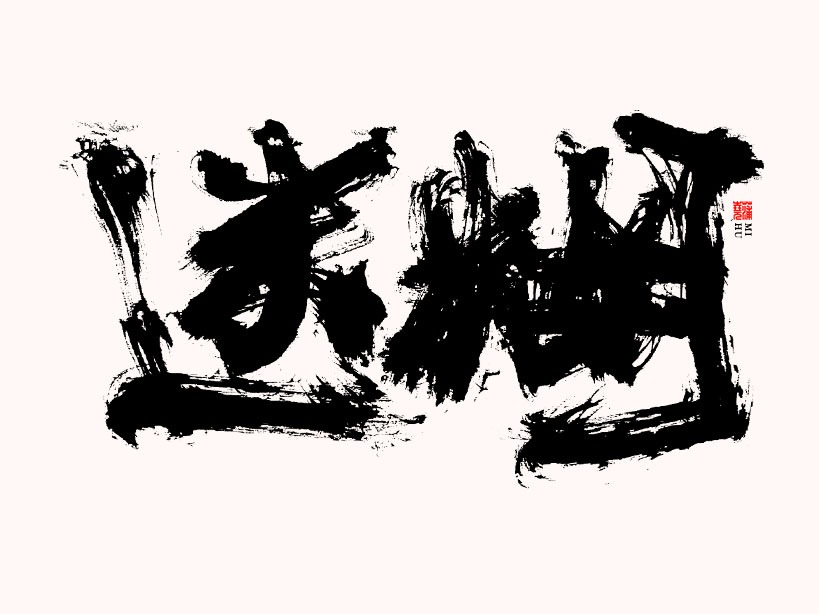 24P Collection of the latest Chinese font design schemes in 2021 #.406