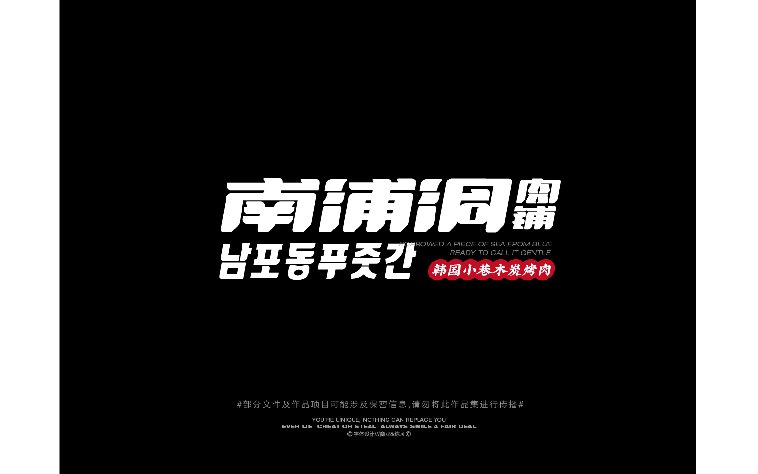 25P Collection of the latest Chinese font design schemes in 2021 #.409