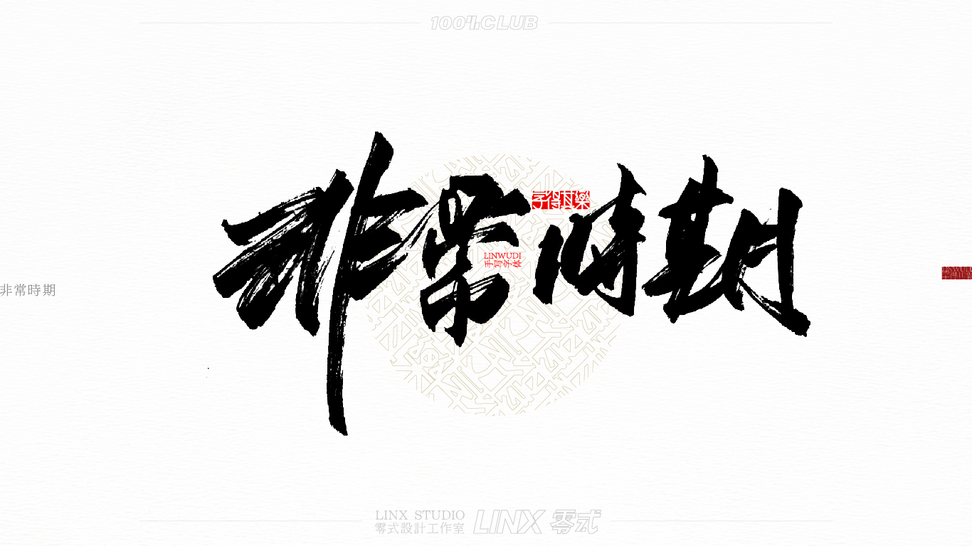 18P Collection of the latest Chinese font design schemes in 2021 #.410