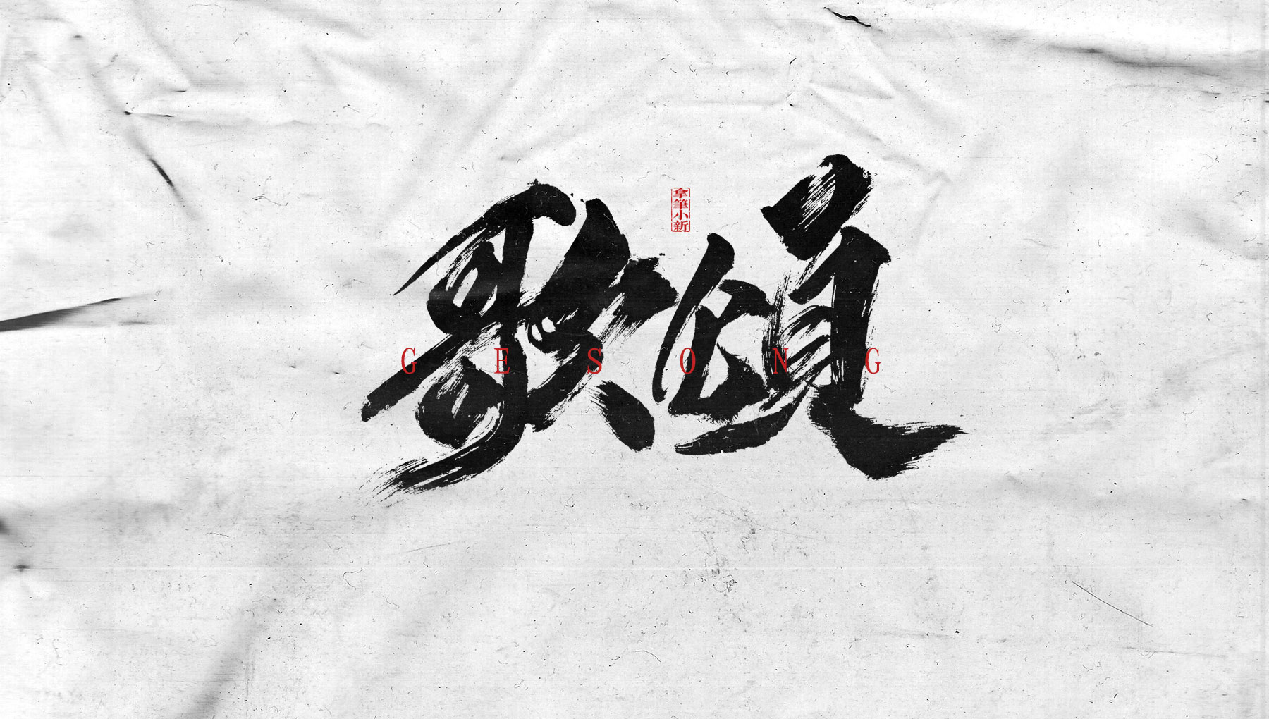 9P Collection of the latest Chinese font design schemes in 2021 #.412