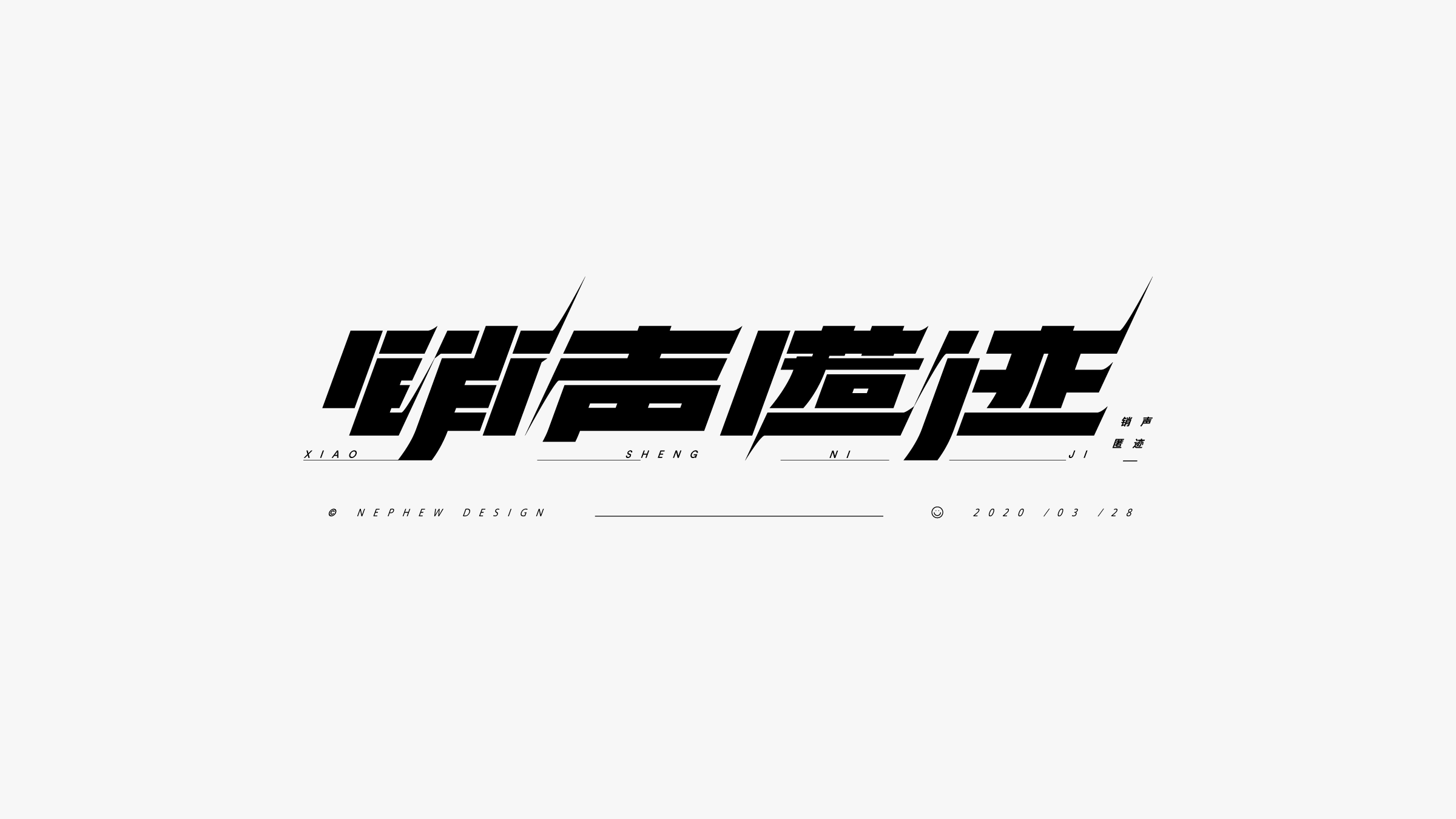 24P Collection of the latest Chinese font design schemes in 2021 #.408