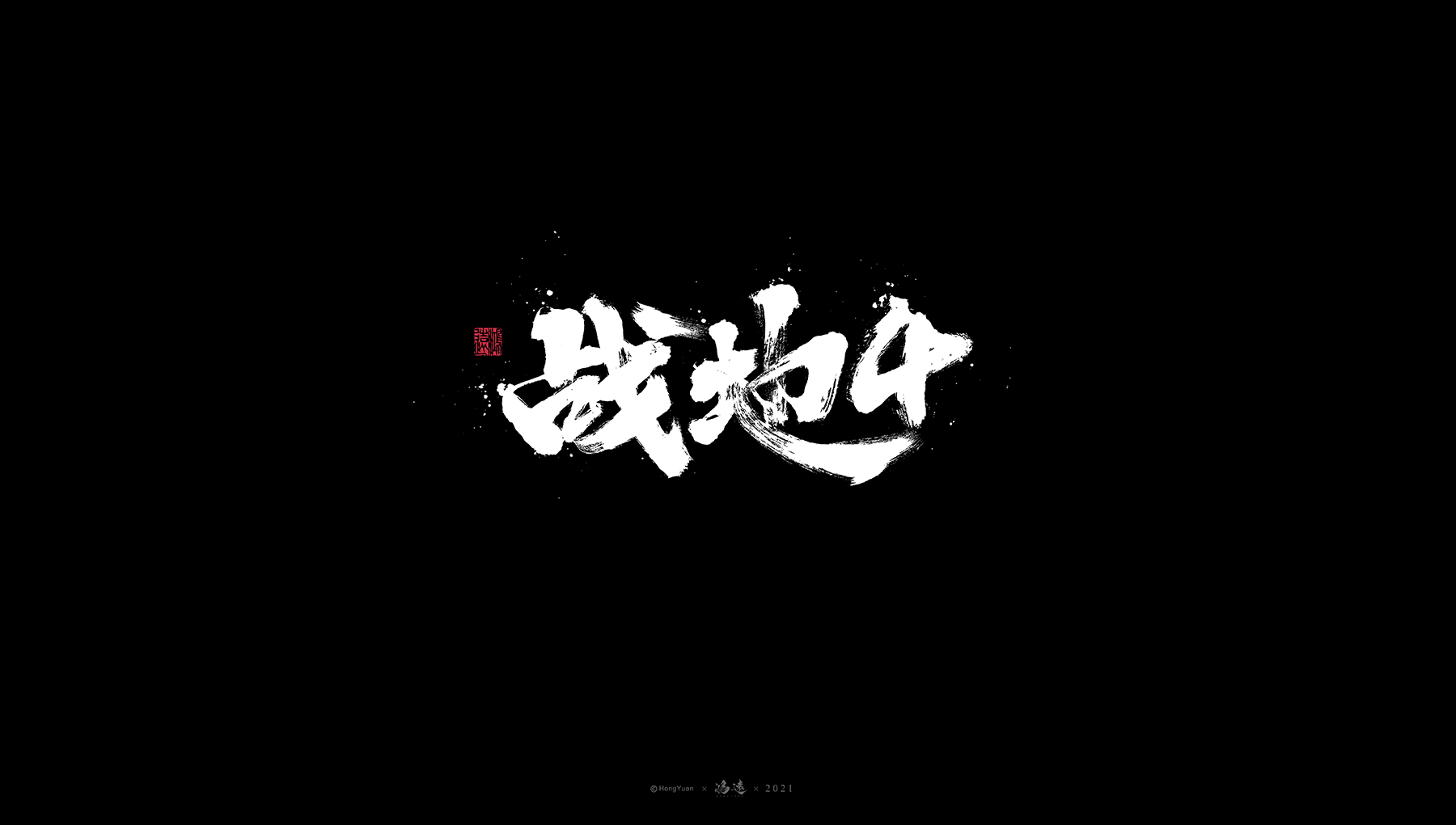 27P Collection of the latest Chinese font design schemes in 2021 #.414