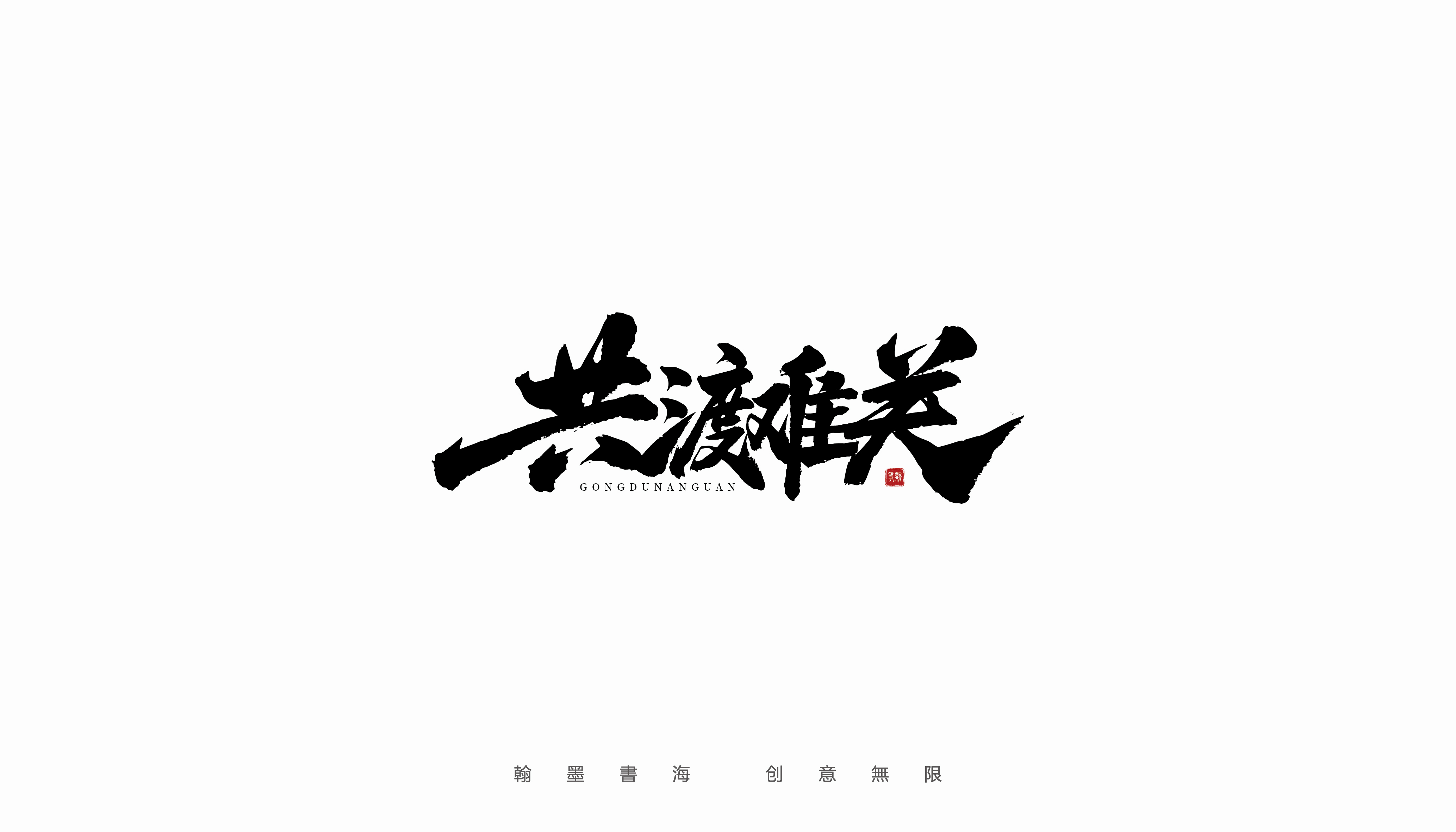 6P Collection of the latest Chinese font design schemes in 2021 #.415