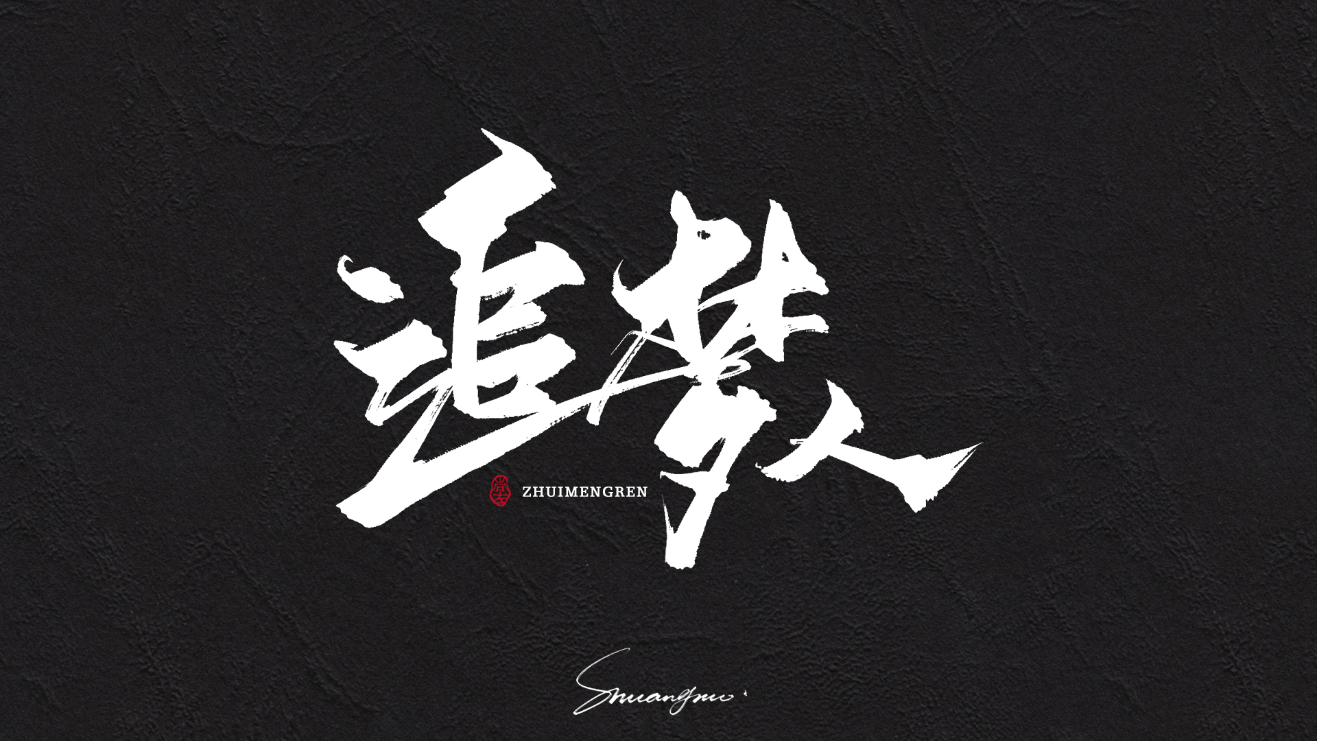 15P Collection of the latest Chinese font design schemes in 2021 #.416