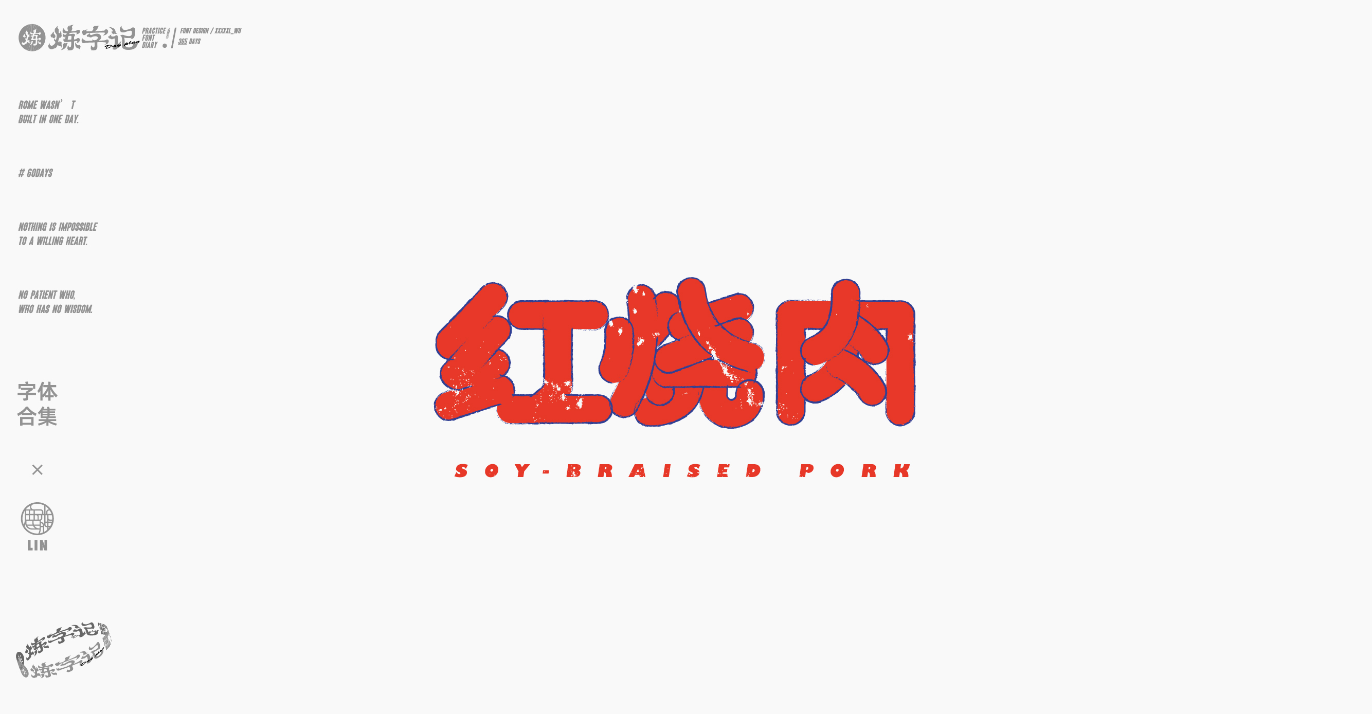 33P Collection of the latest Chinese font design schemes in 2021 #.417