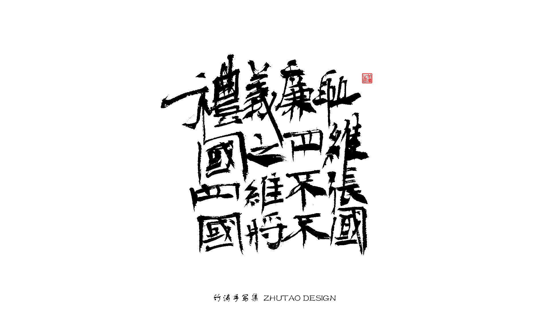 16P Collection of the latest Chinese font design schemes in 2021 #.418