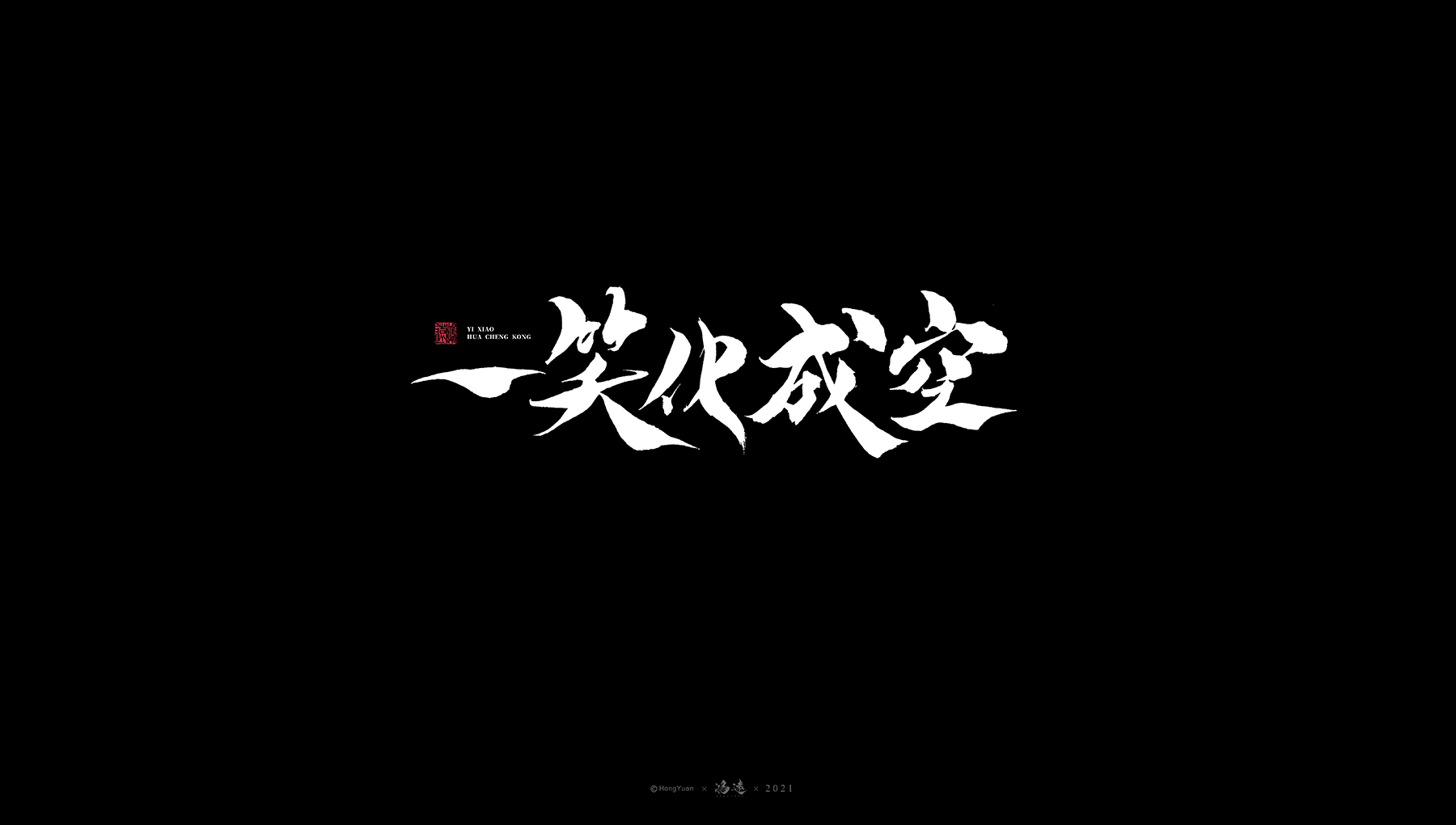 27P Collection of the latest Chinese font design schemes in 2021 #.419
