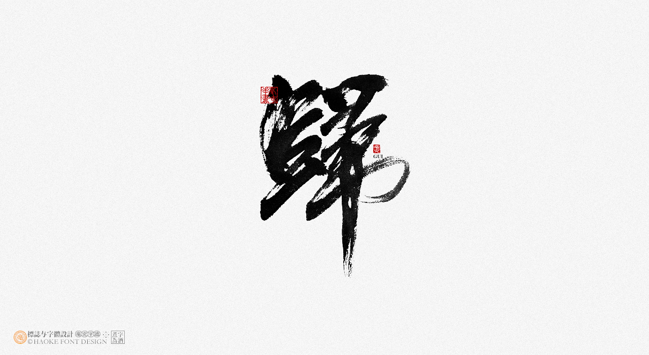 13P Collection of the latest Chinese font design schemes in 2021 #.420