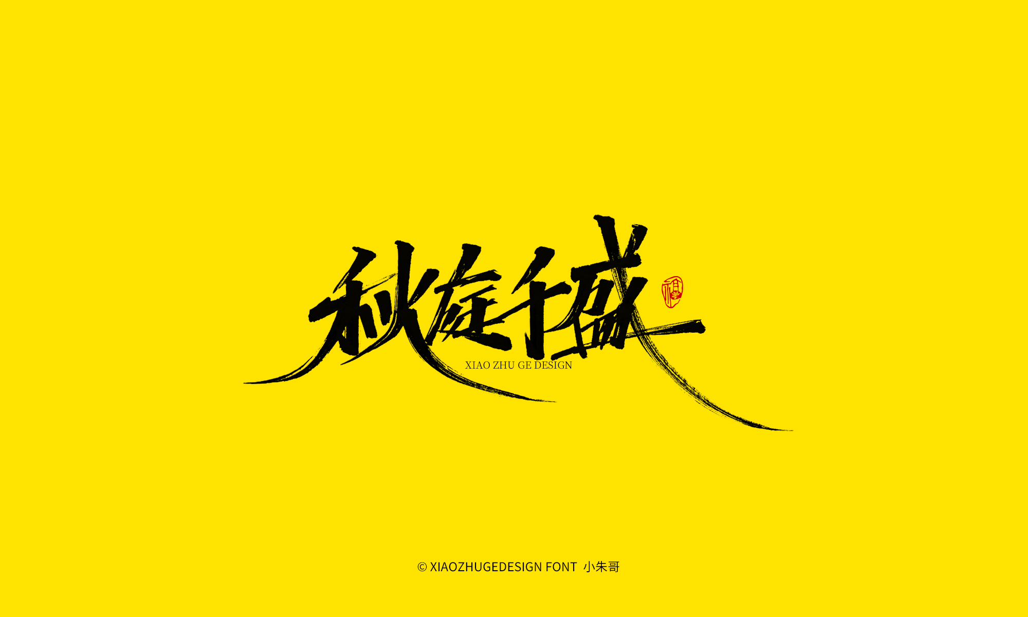 24P Collection of the latest Chinese font design schemes in 2021 #.423