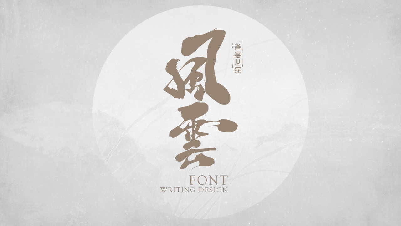 11P Collection of the latest Chinese font design schemes in 2021 #.426