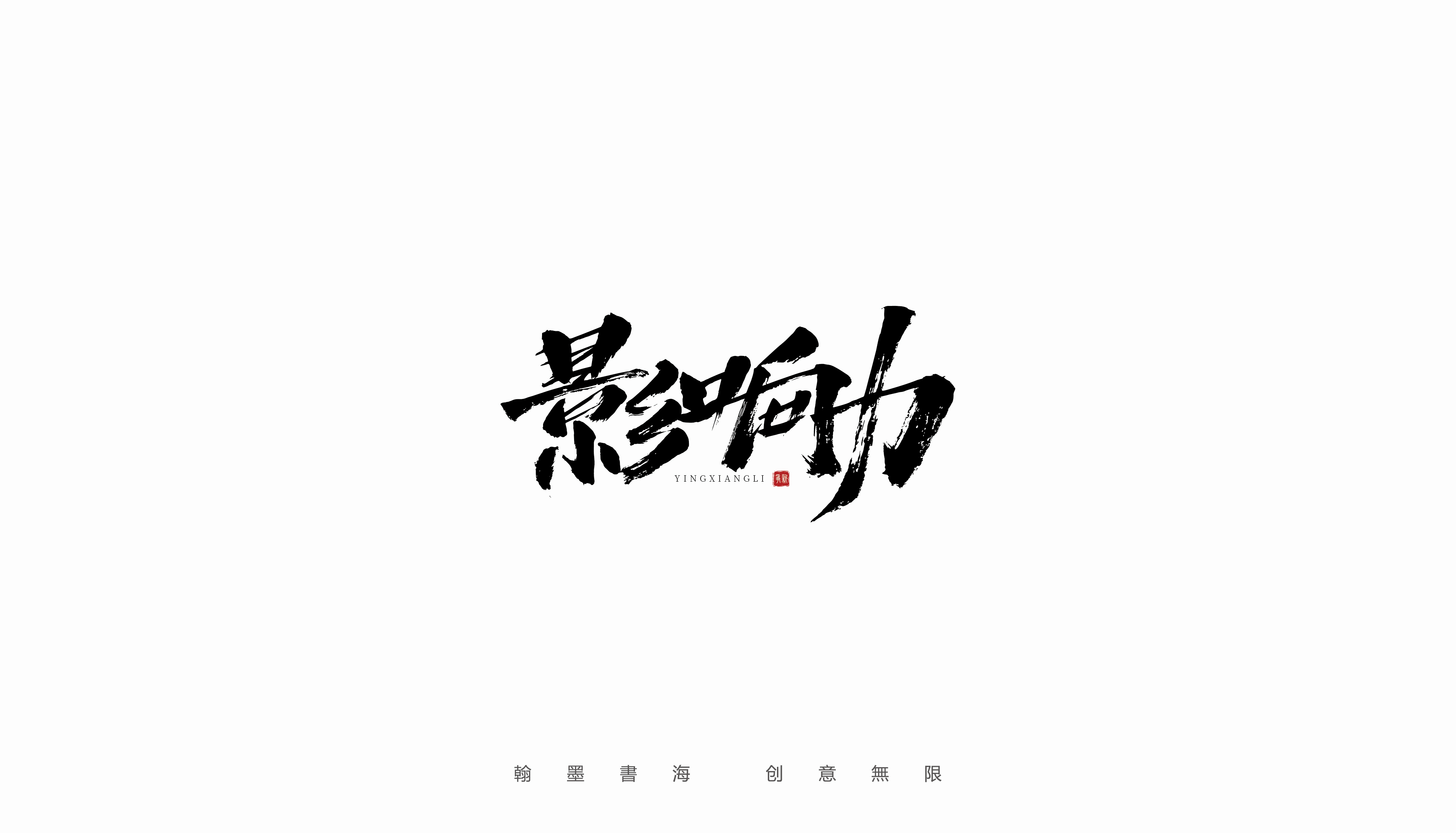 22P Collection of the latest Chinese font design schemes in 2021 #.425