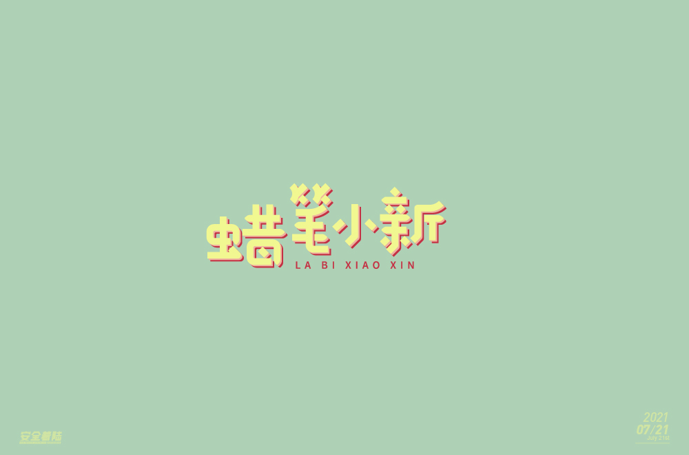 24P Collection of the latest Chinese font design schemes in 2021 #.427