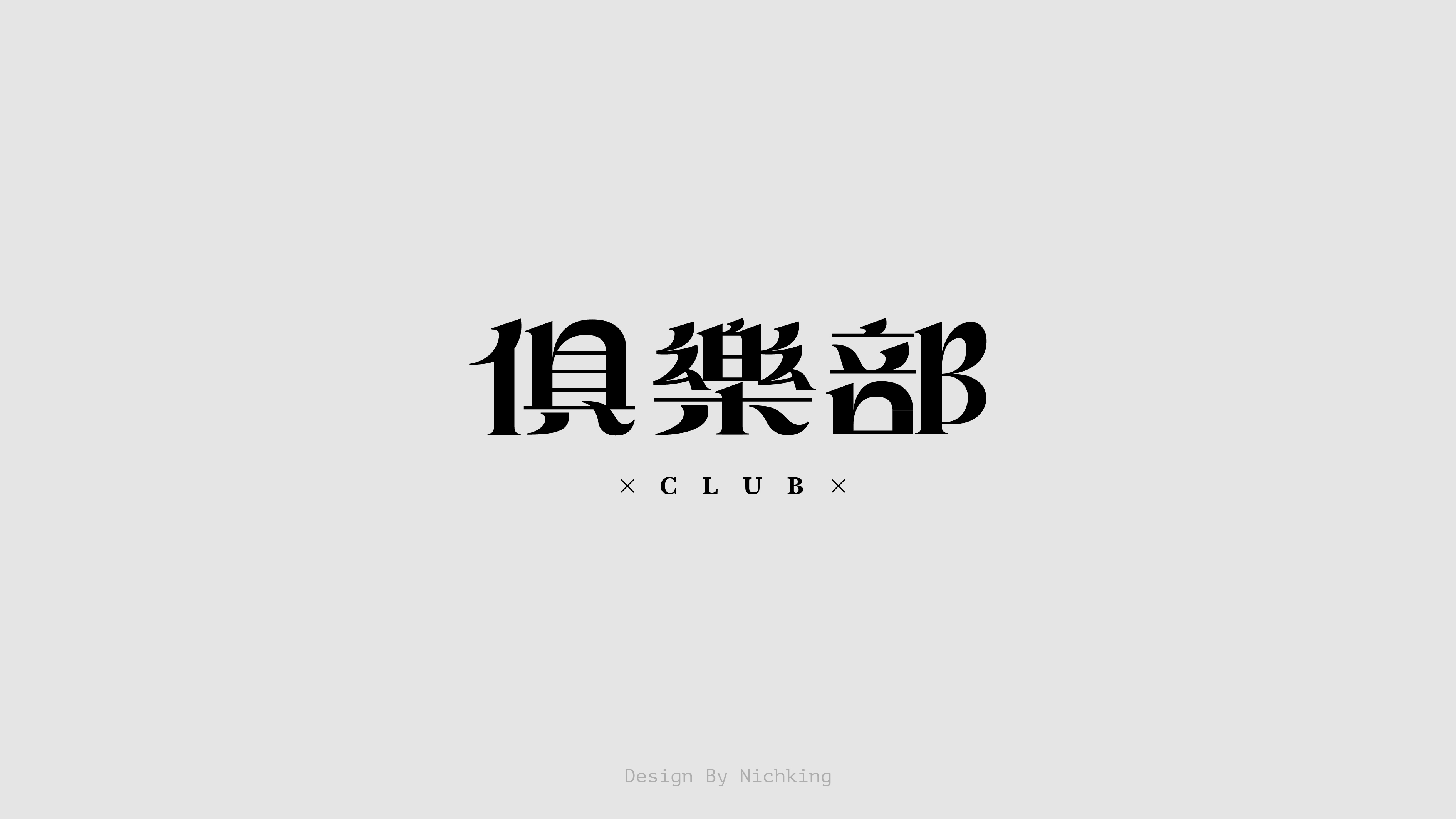22P Collection of the latest Chinese font design schemes in 2021 #.428