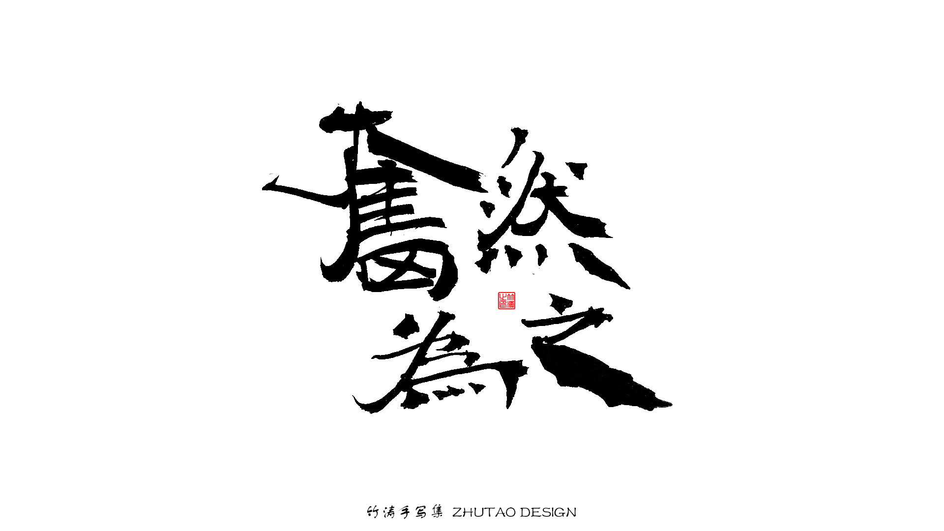 13P Collection of the latest Chinese font design schemes in 2021 #.431