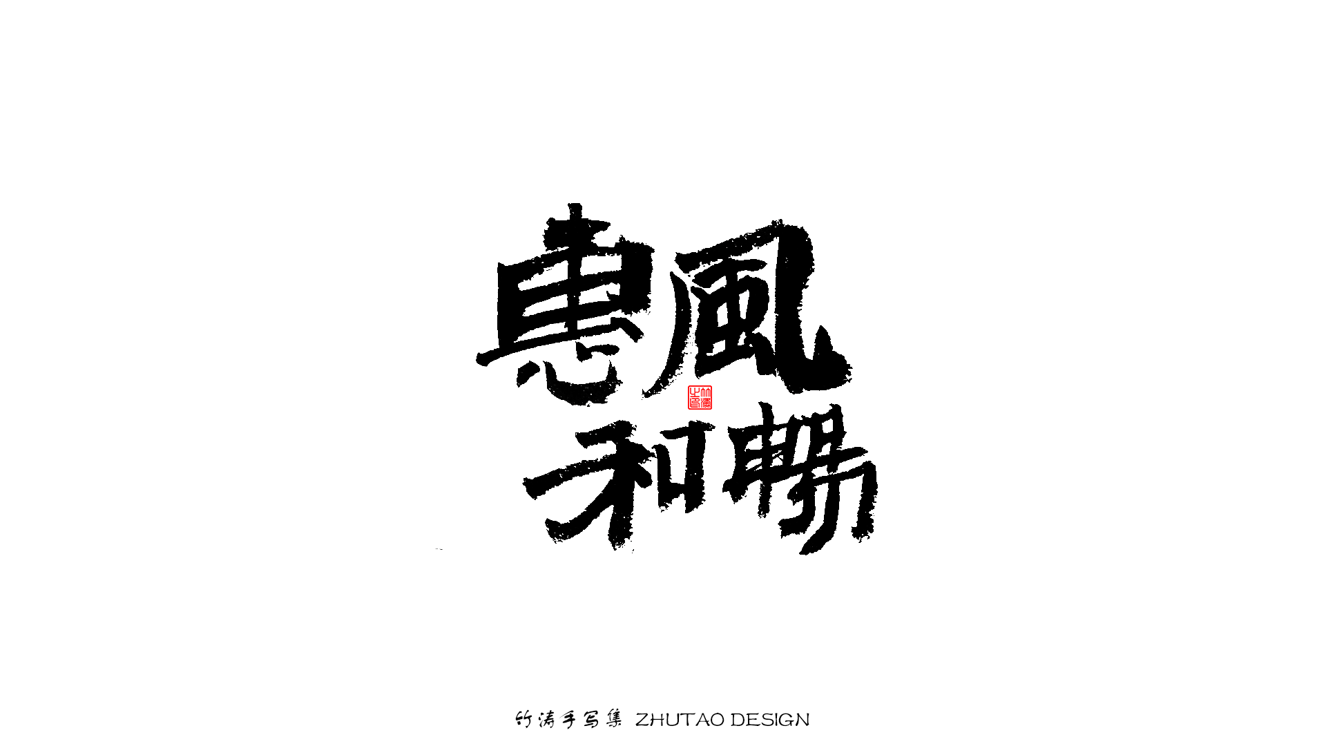 17P Collection of the latest Chinese font design schemes in 2021 #.432