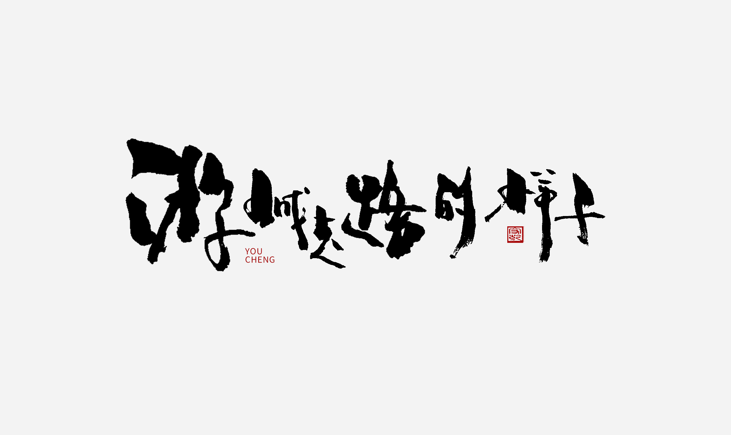 21P Collection of the latest Chinese font design schemes in 2021 #.430