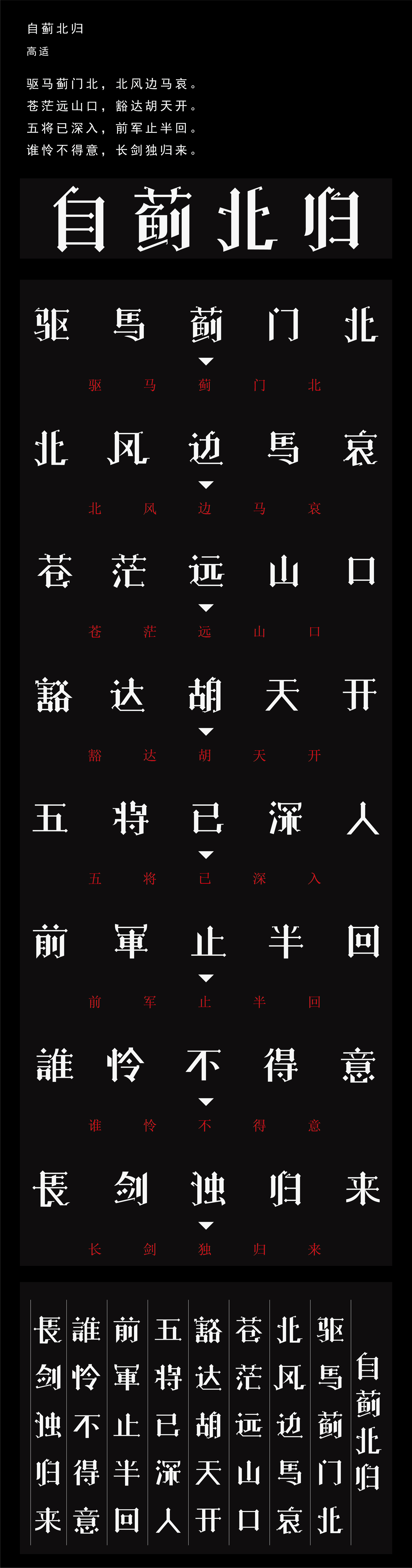 14P Collection of the latest Chinese font design schemes in 2021 #.429