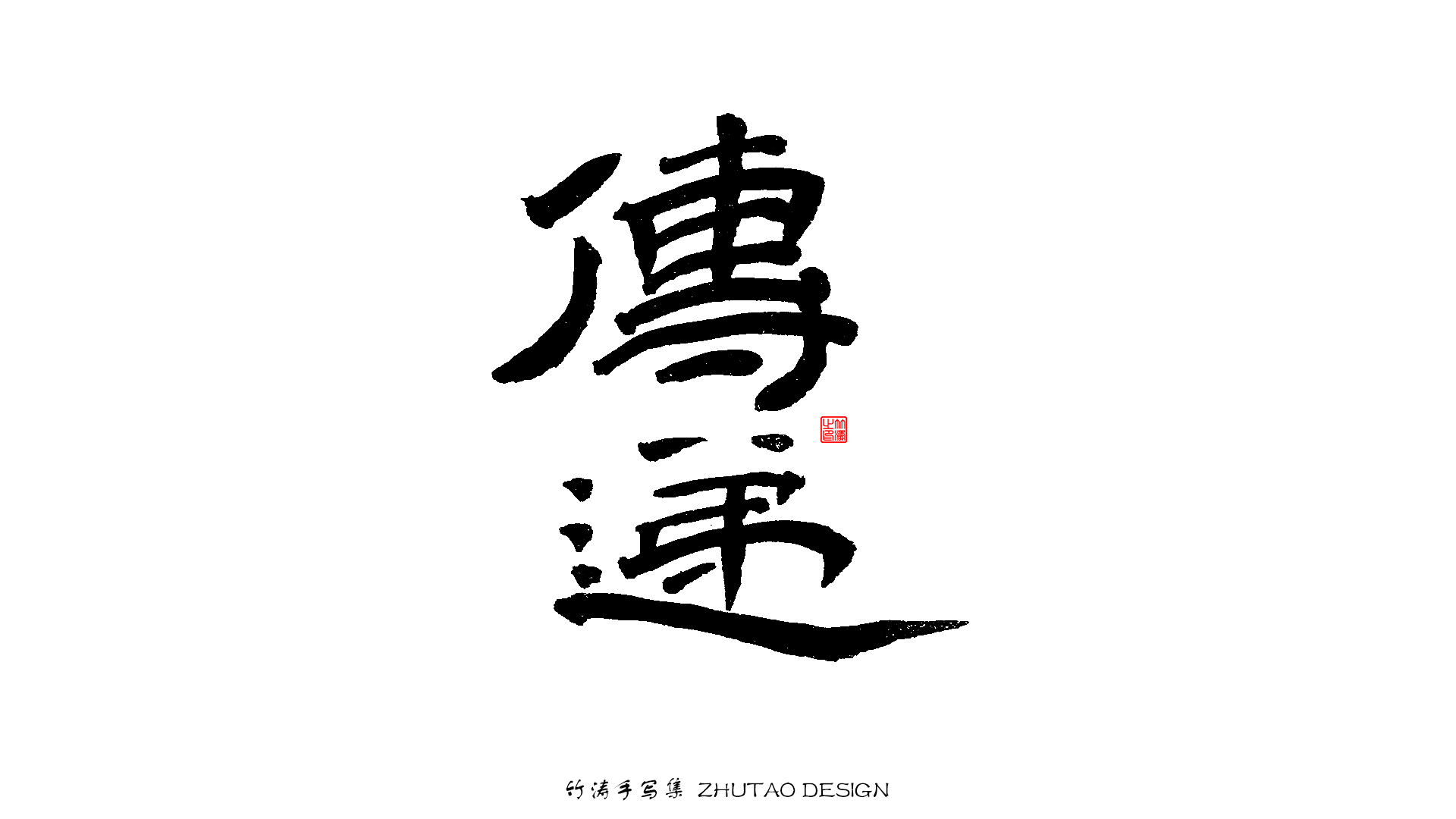 20P Collection of the latest Chinese font design schemes in 2021 #.435