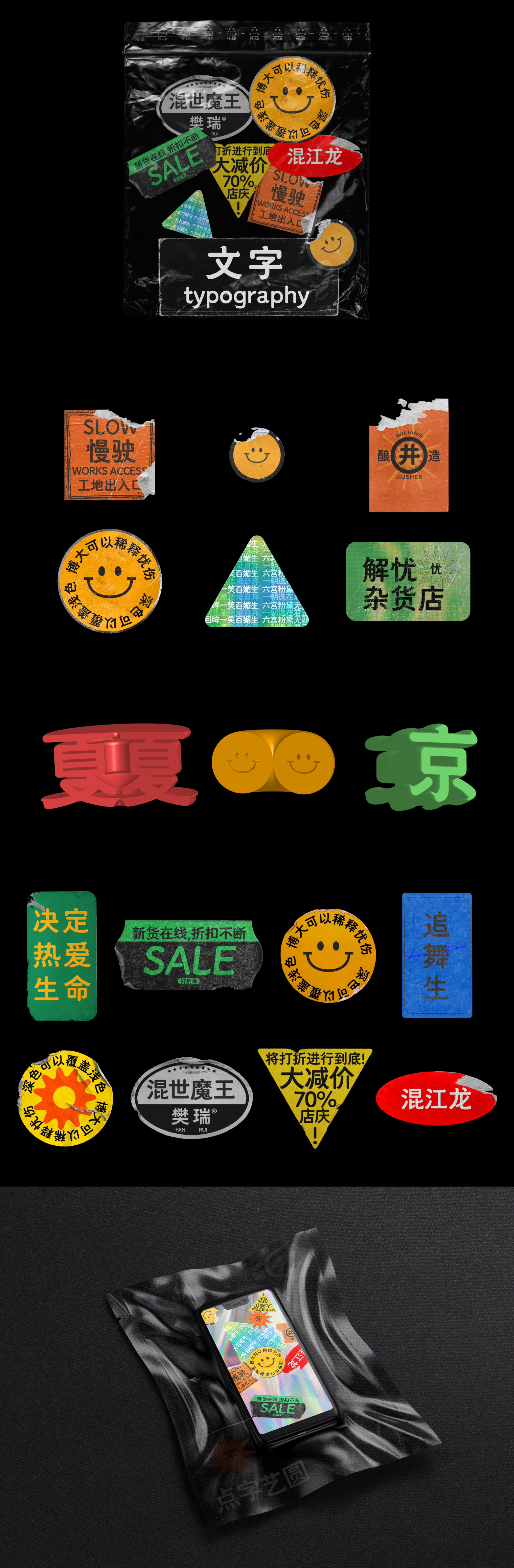 5P Collection of the latest Chinese font design schemes in 2021 #.438
