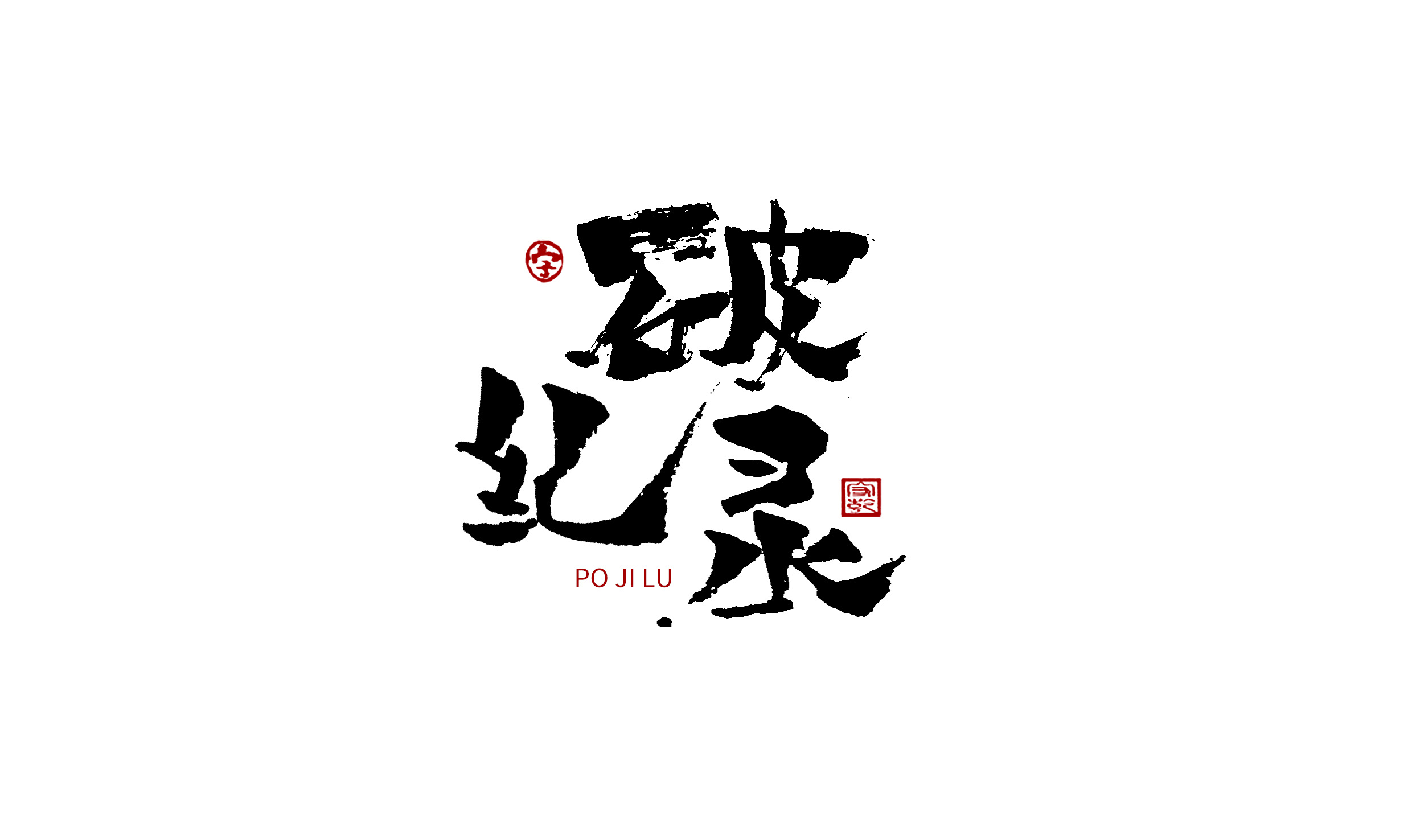 28P Collection of the latest Chinese font design schemes in 2021 #.436