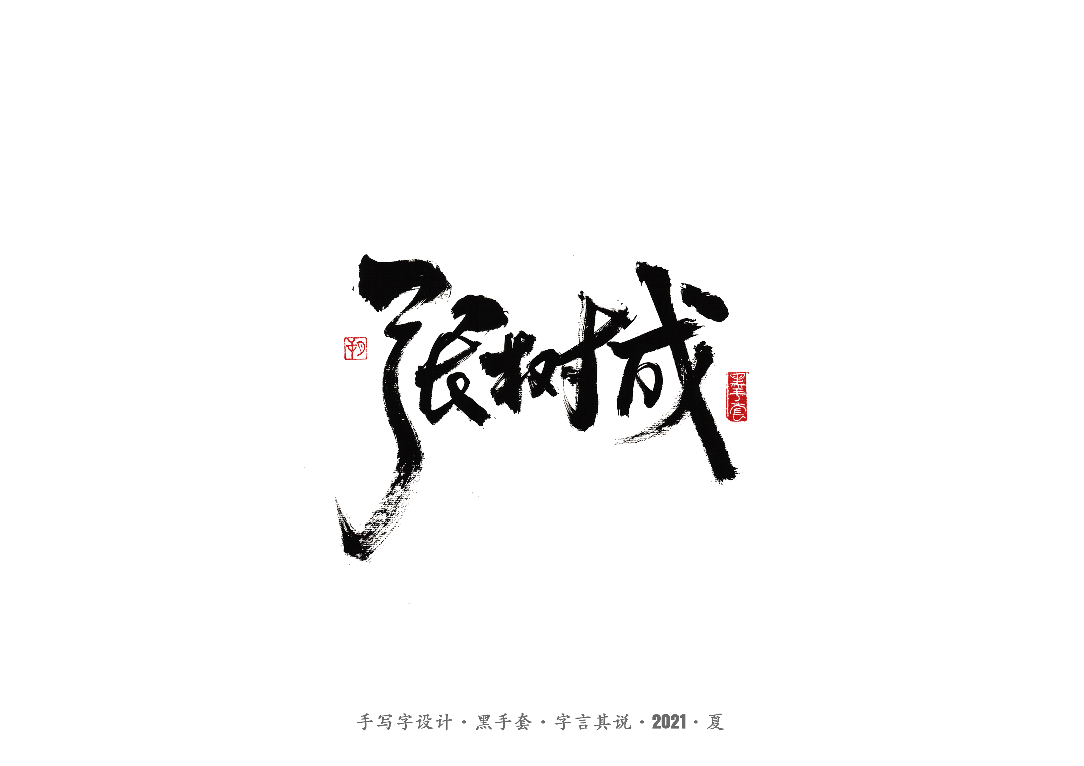 30P Collection of the latest Chinese font design schemes in 2021 #.439