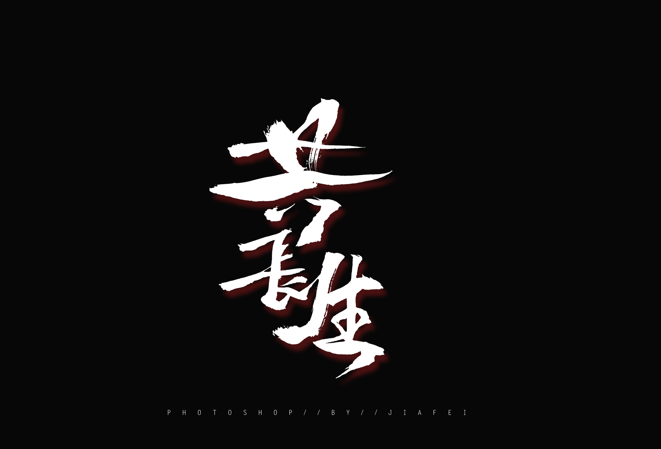 9P Collection of the latest Chinese font design schemes in 2021 #.444