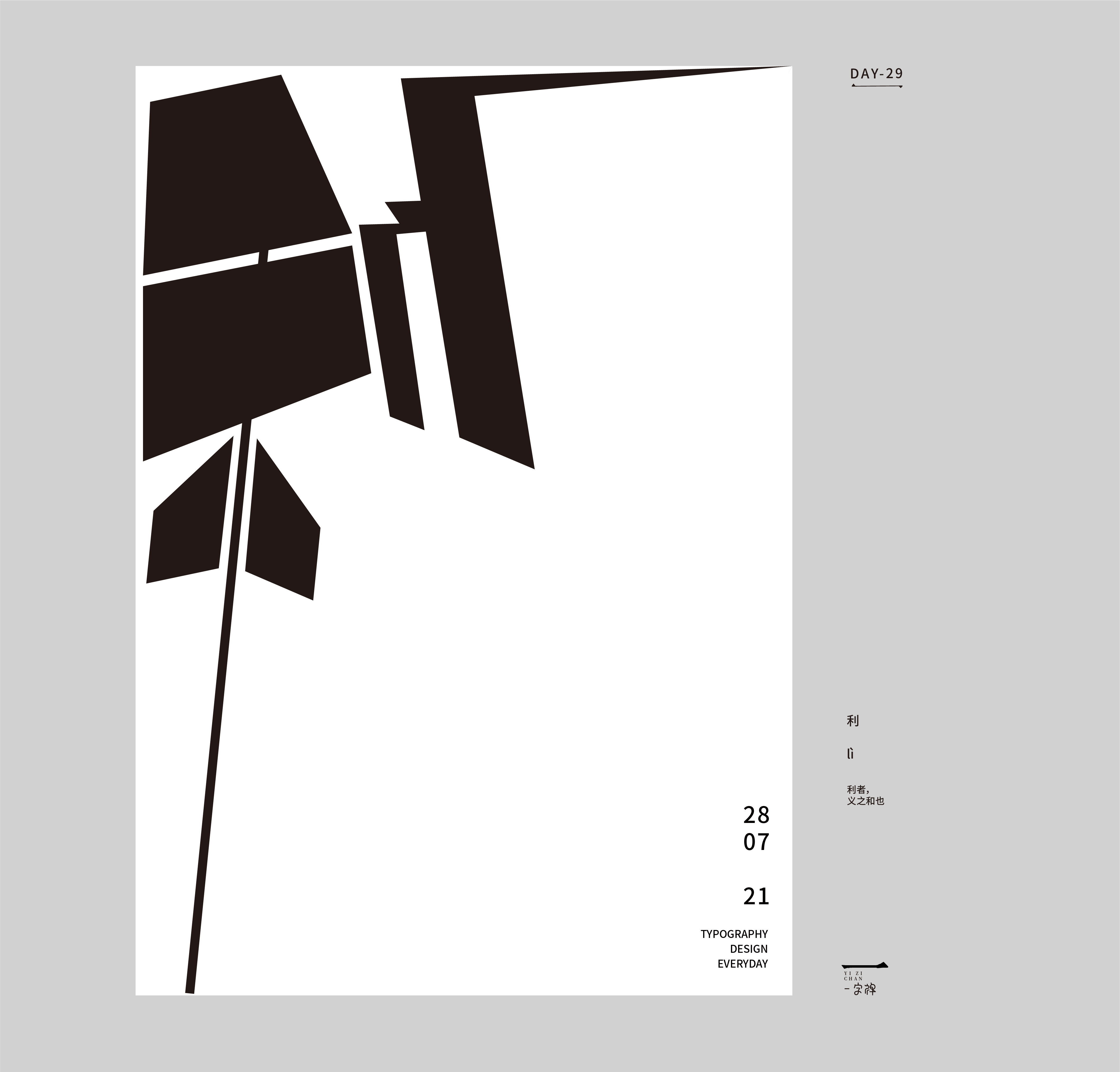 28P Collection of the latest Chinese font design schemes in 2021 #.441