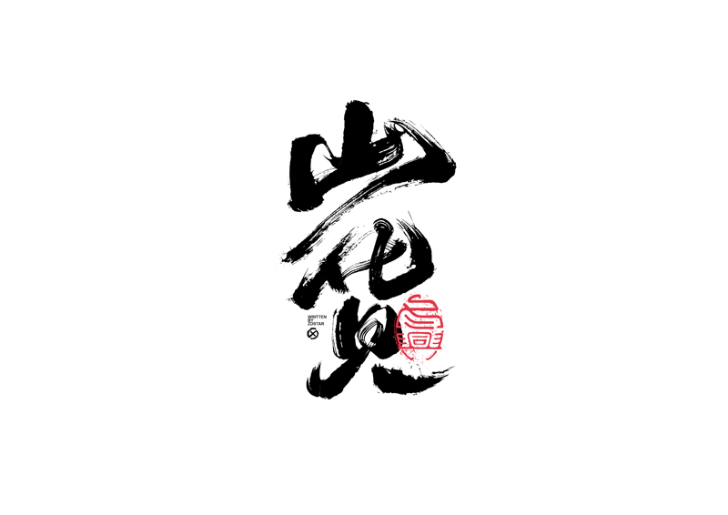 21P Collection of the latest Chinese font design schemes in 2021 #.445