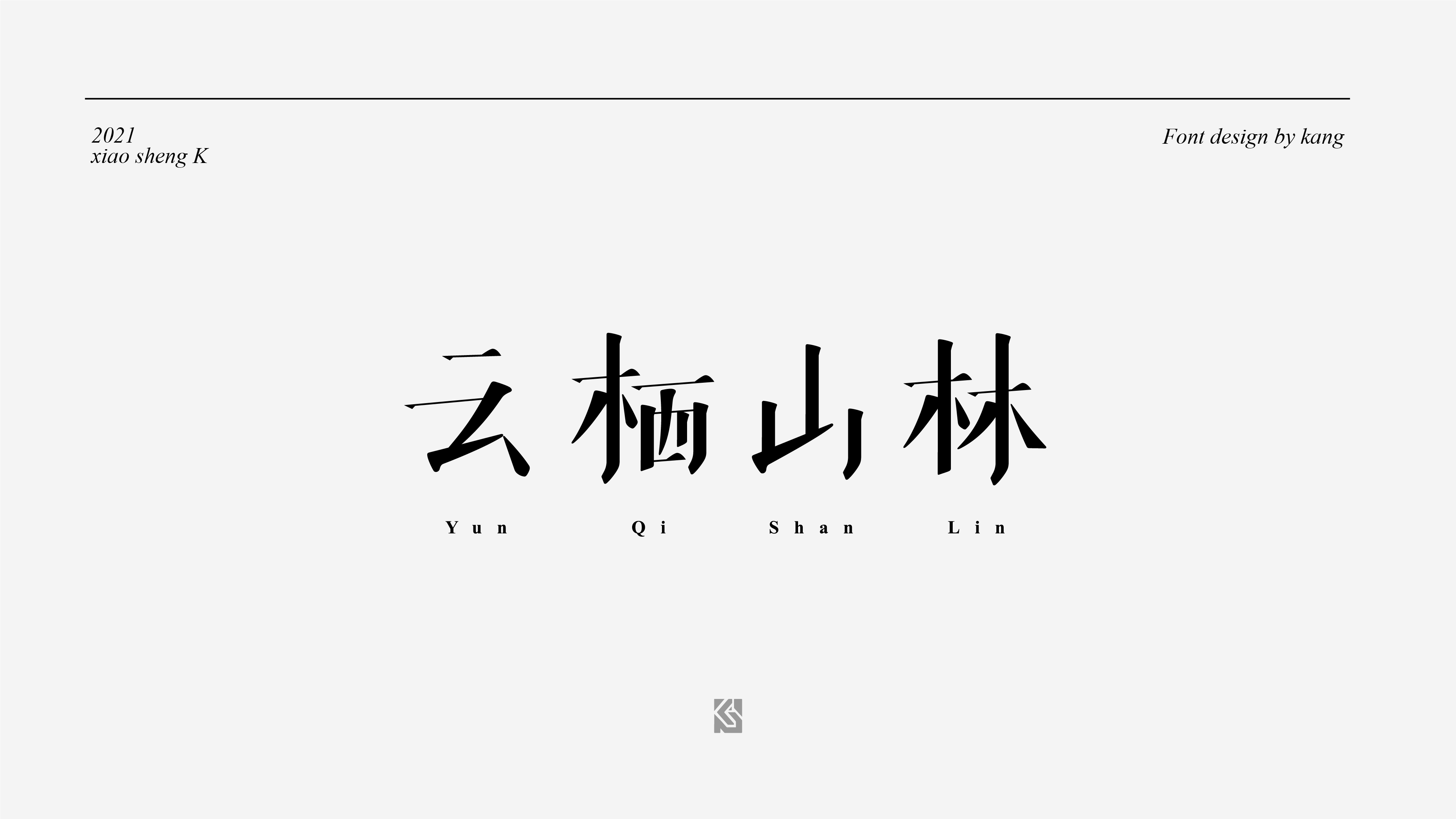 24P Collection of the latest Chinese font design schemes in 2021 #.447
