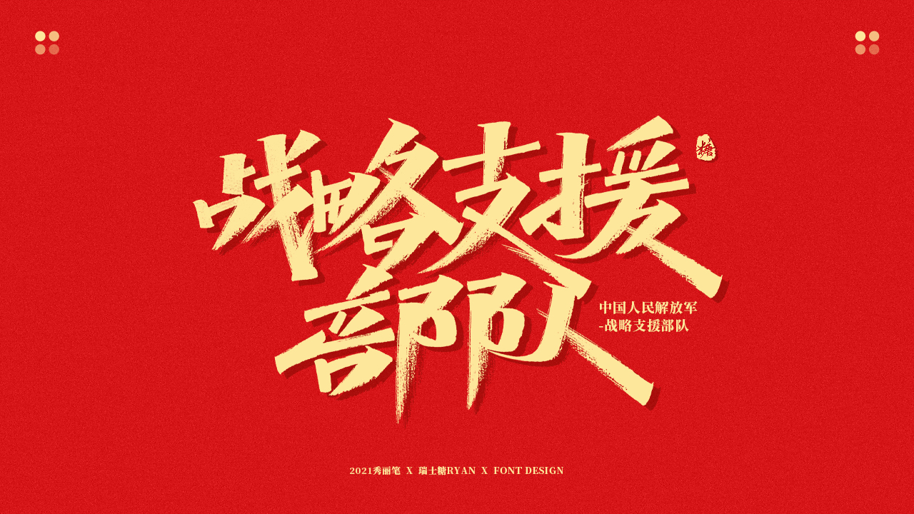 23P Collection of the latest Chinese font design schemes in 2021 #.446